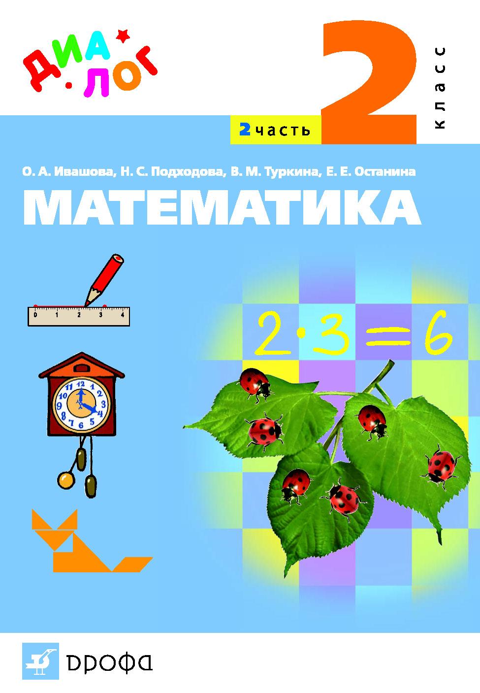 Н. С. Подходова Математика. 2 класс. Часть 2 подходова н снегурова в ред методика обучения математике часть 2 учебник isbn 9785991670029