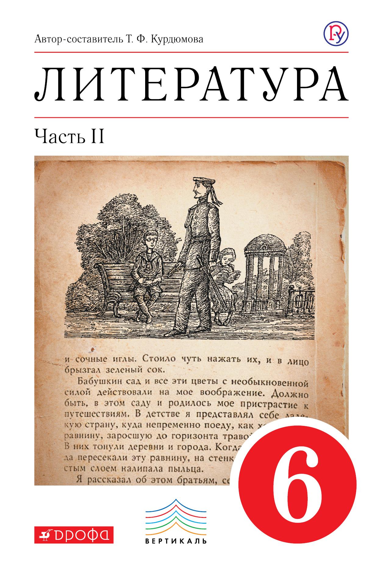 Т. Ф. Курдюмова Литература.6 класс. Часть 2