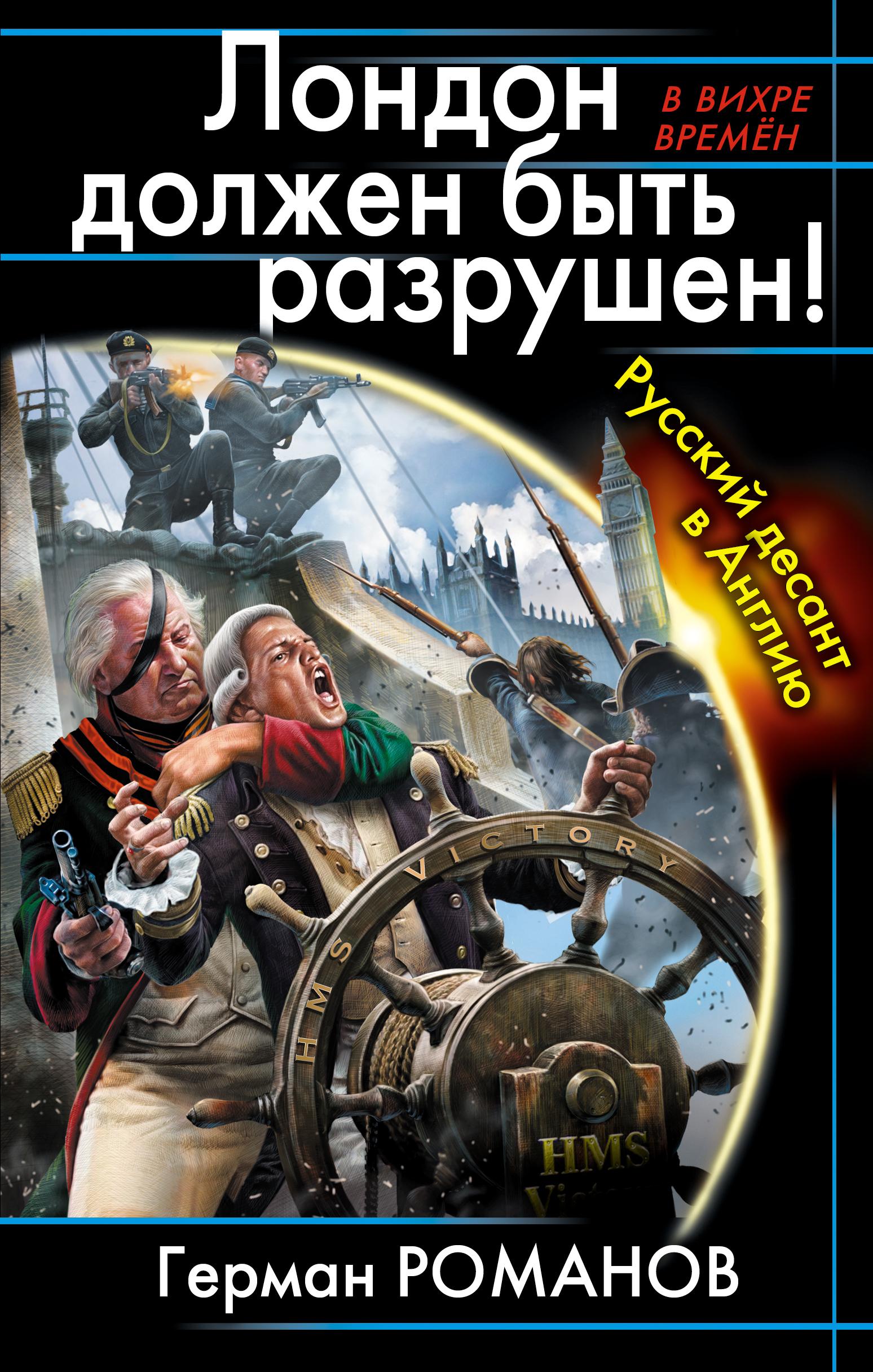 Герман Романов Лондон должен быть разрушен! Русский десант в Англию березин ф д пентагон должен быть разрушен война 2030 роман