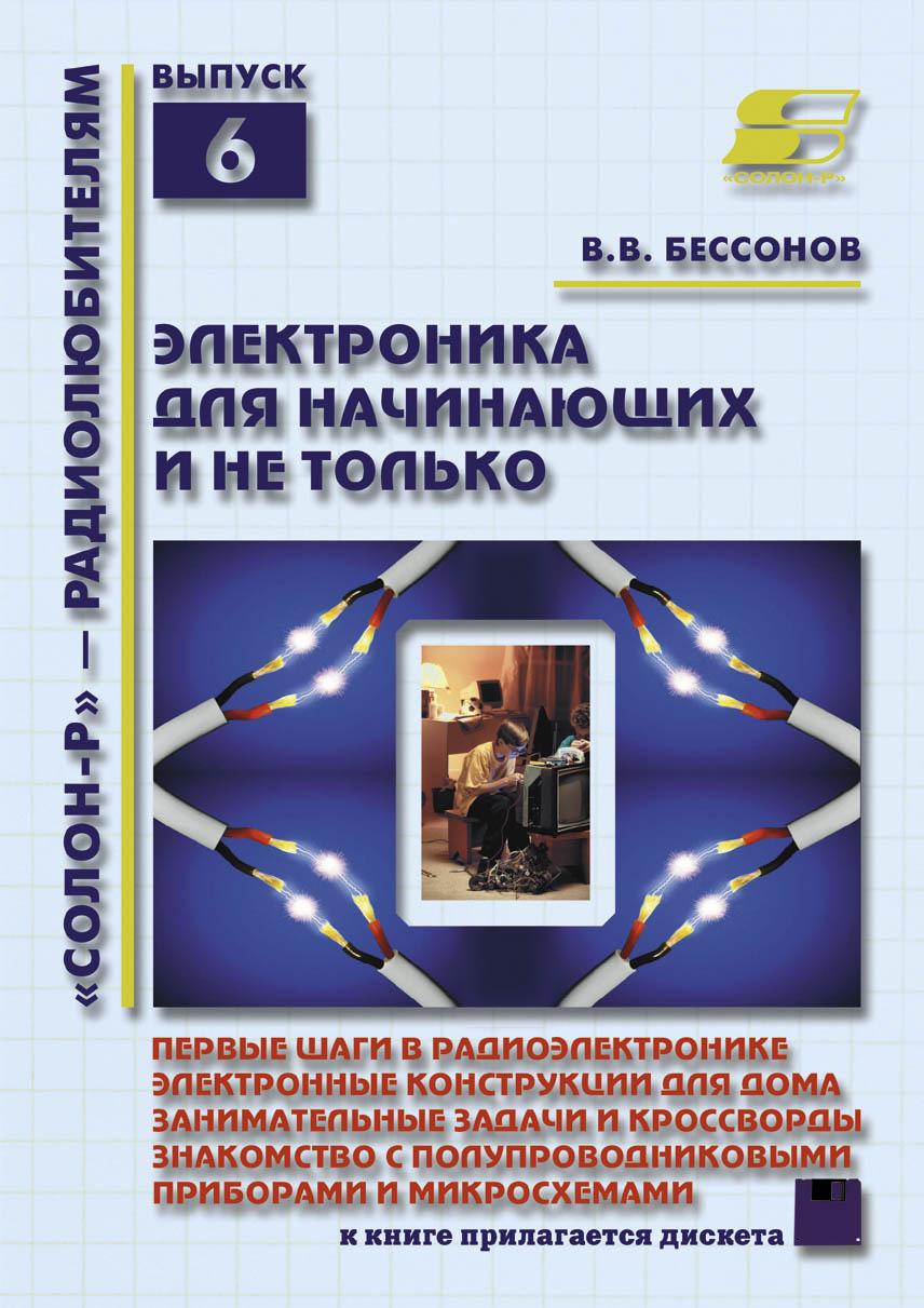 В. В. Бессонов Электроника для начинающих и не только