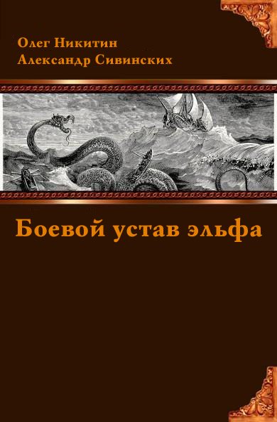 Александр Сивинских Боевой устав эльфа