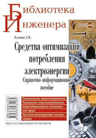 А. В. Клевцов Средства оптимизации потребления электроэнергии. Справочно-информационное пособие