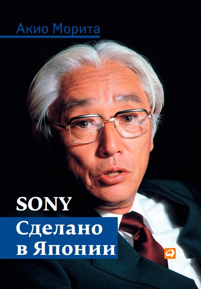 Акио Морита Sony. Сделано в Японии корпорации в условиях растущего многообразия познание руководство и институты
