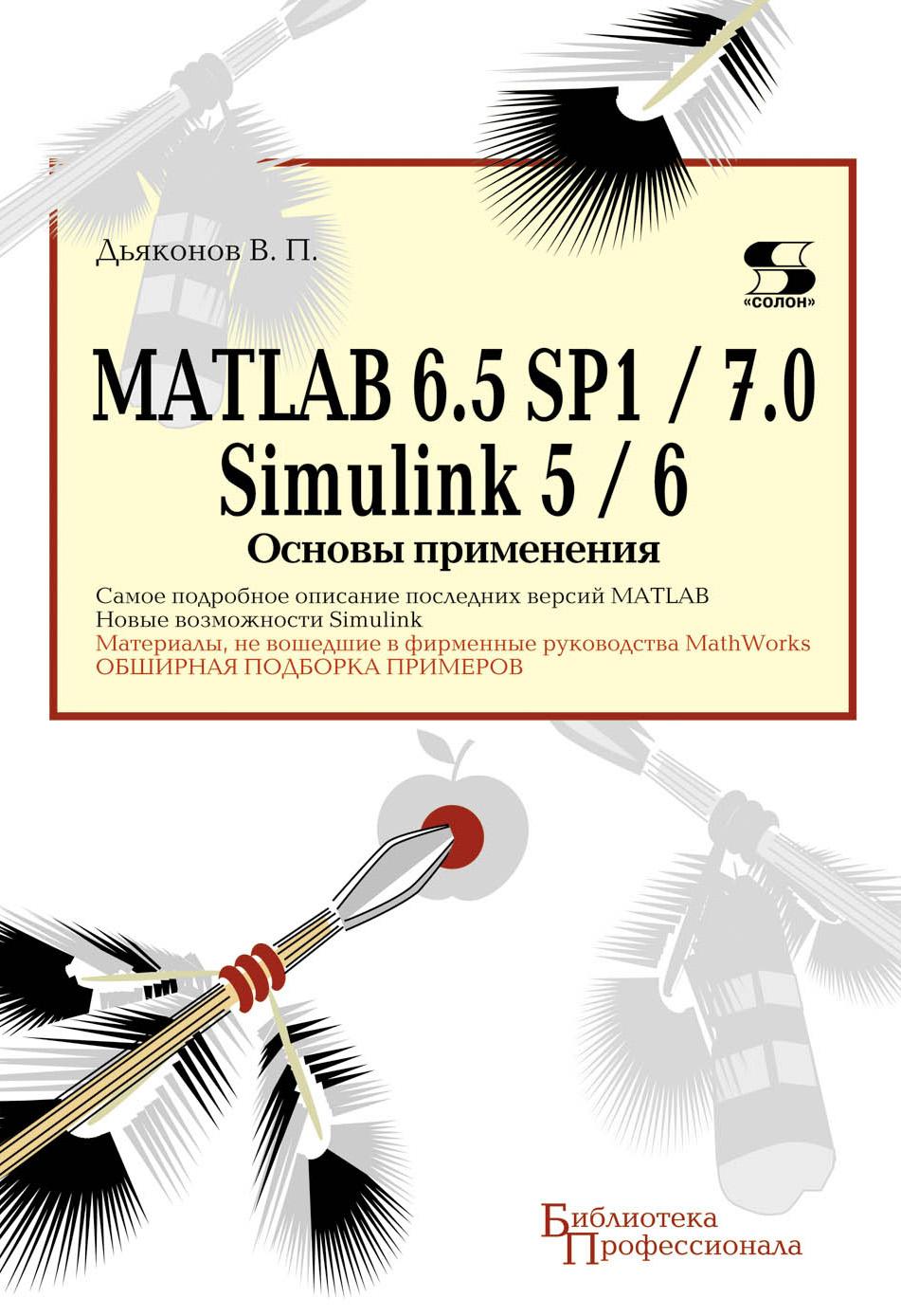 В. П. Дьяконов MATLAB 6.5 SP1/7.0 + Simulink 5/6. Основы применения в п дьяконов matlab r2006 2007 2008 simulink 5 6 7 основы применения