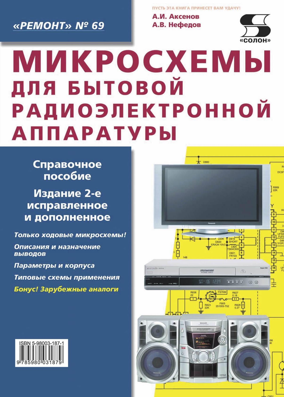 А. В. Нефедов Микросхемы для бытовой радиоэлектронной аппаратуры