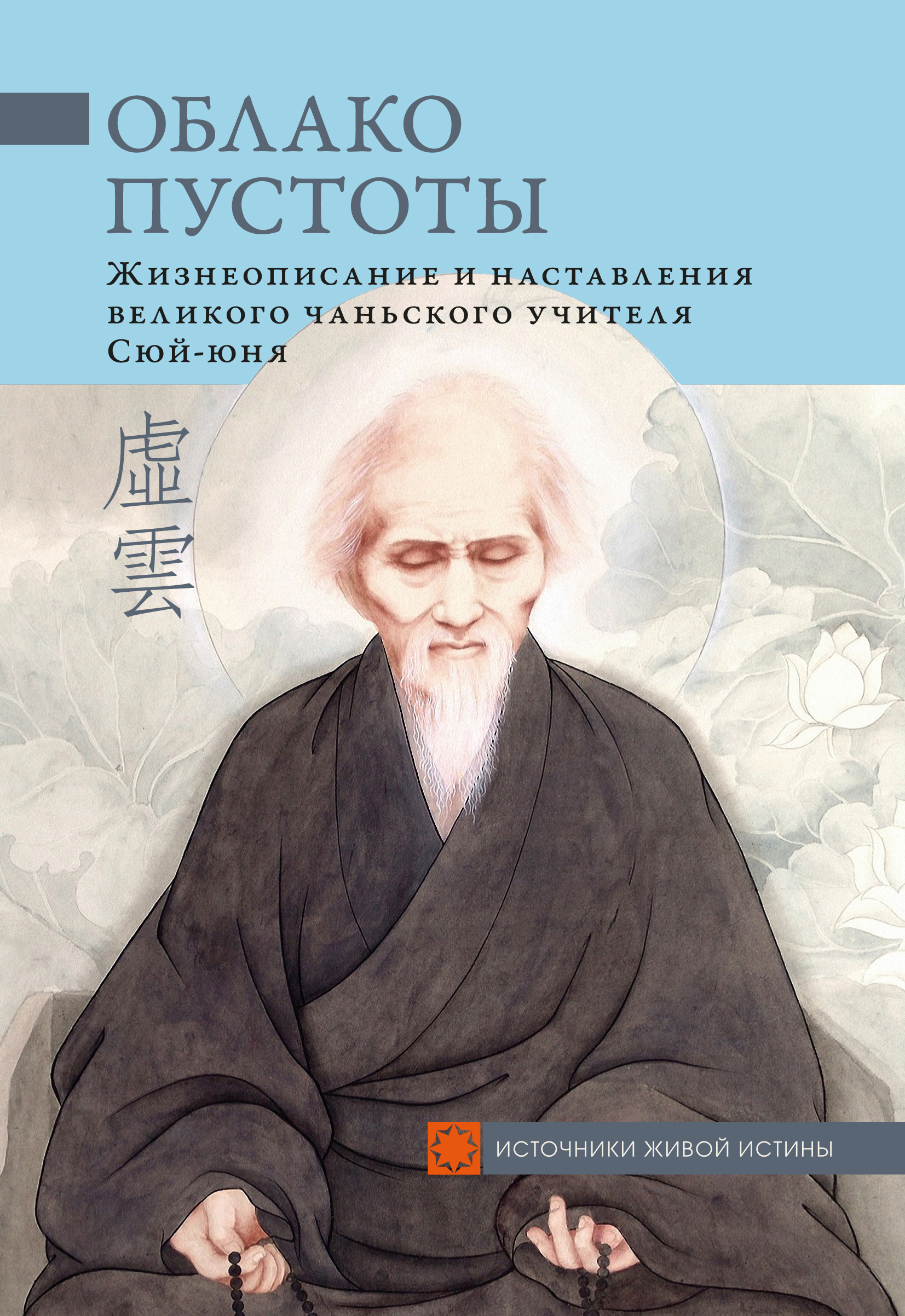 oblako pustoty zhizneopisanie i nastavleniya velikogo chanskogo uchitelya syuy yunya