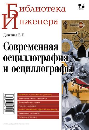 В. П. Дьяконов Современная осциллография и осциллографы