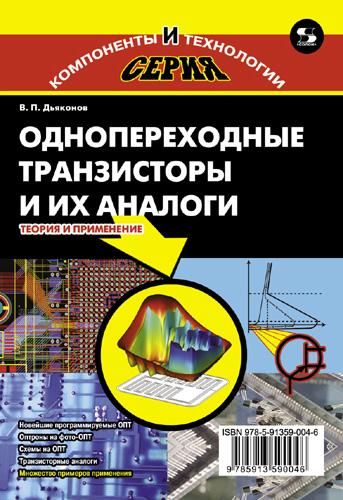 В. П. Дьяконов Однопереходные транзисторы и их аналоги. Теория и применение