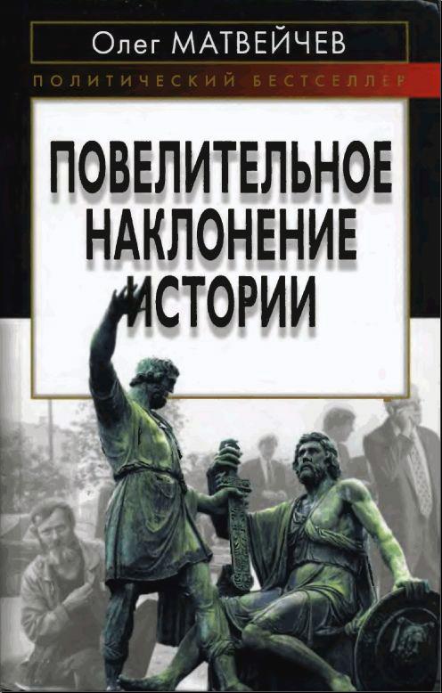 цена на Олег Матвейчев Повелительное наклонение истории