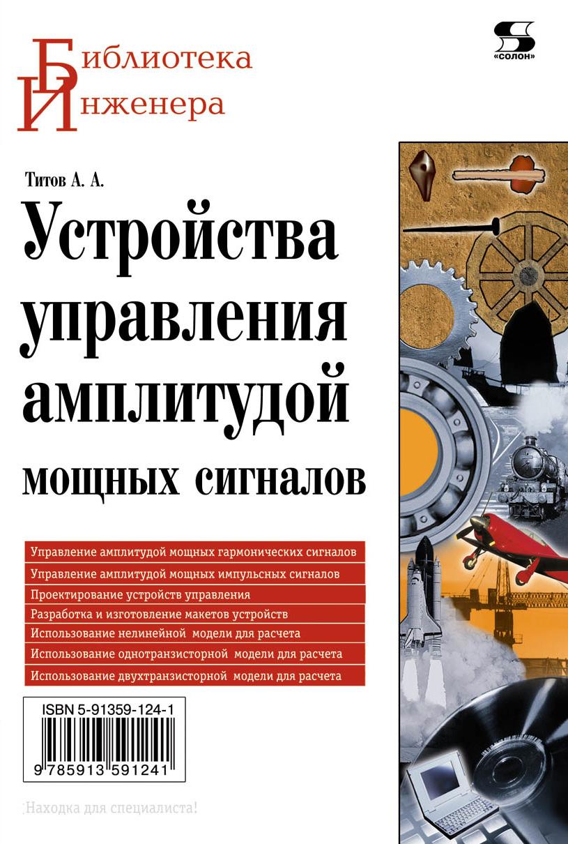 А. А. Титов Устройства управления амплитудой мощных сигналов