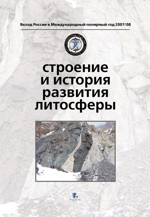 Коллектив авторов Строение и история развития литосферы строение и история развития литосферы