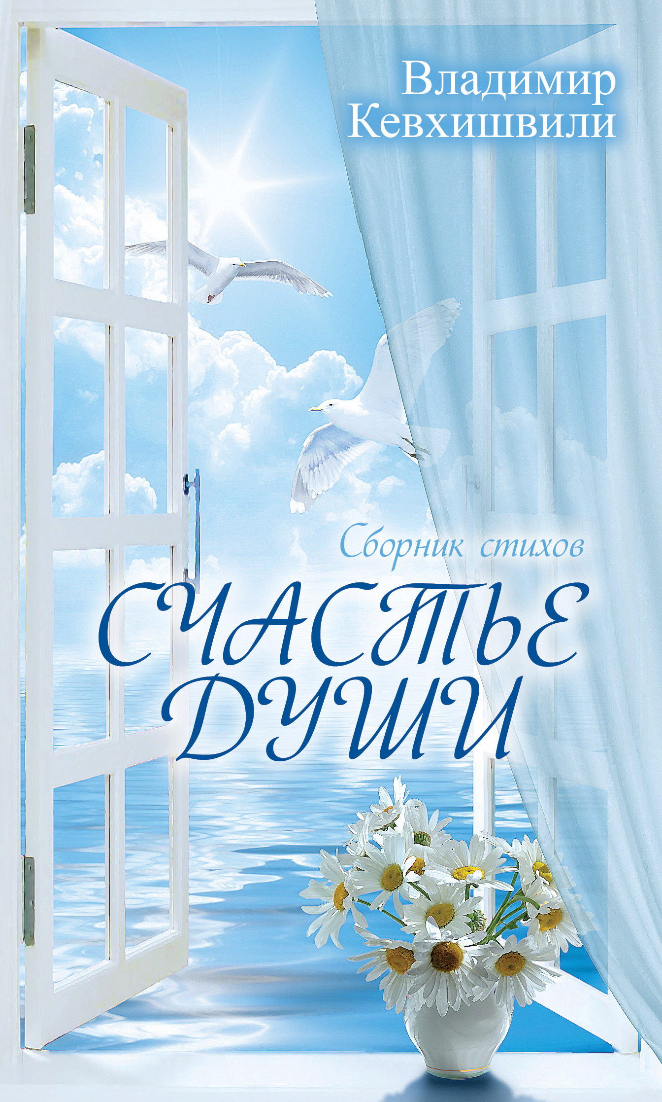 Владимир Кевхишвили Счастье души владимир кевхишвили счастье души