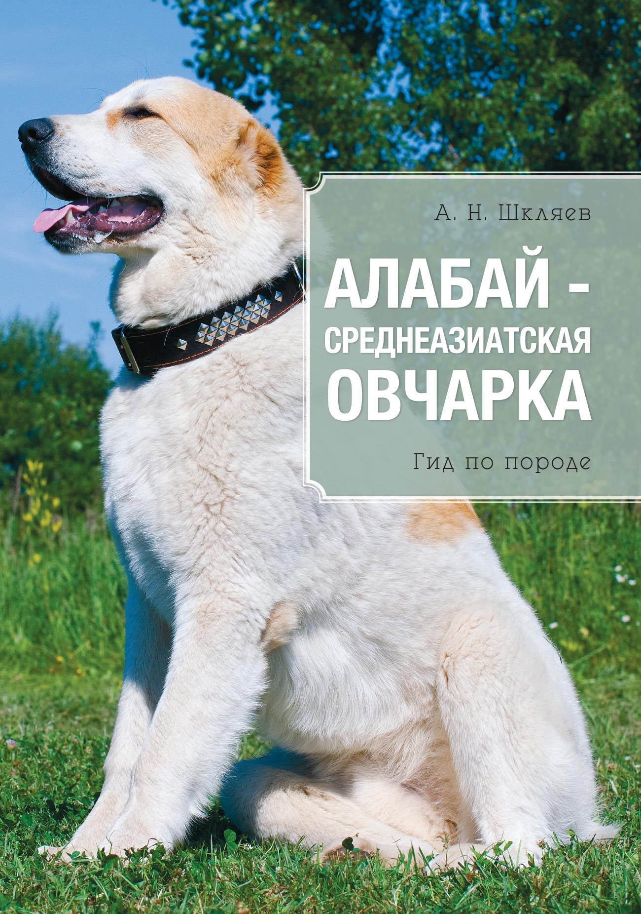 Андрей Шкляев Алабай – среднеазиатская овчарка светлана ермакова среднеазиатская овчарка