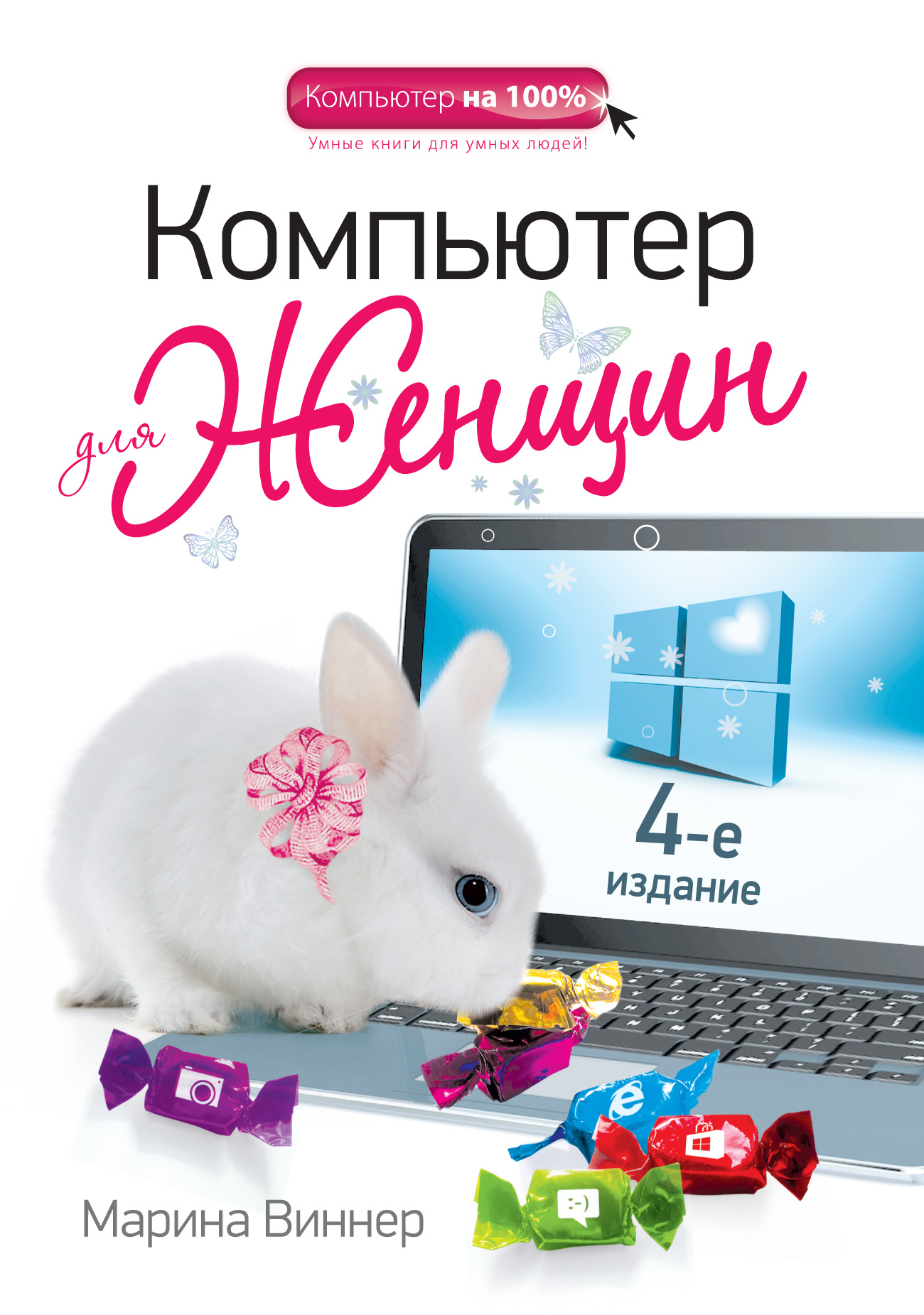 Марина Виннер Компьютер для женщин компьютер