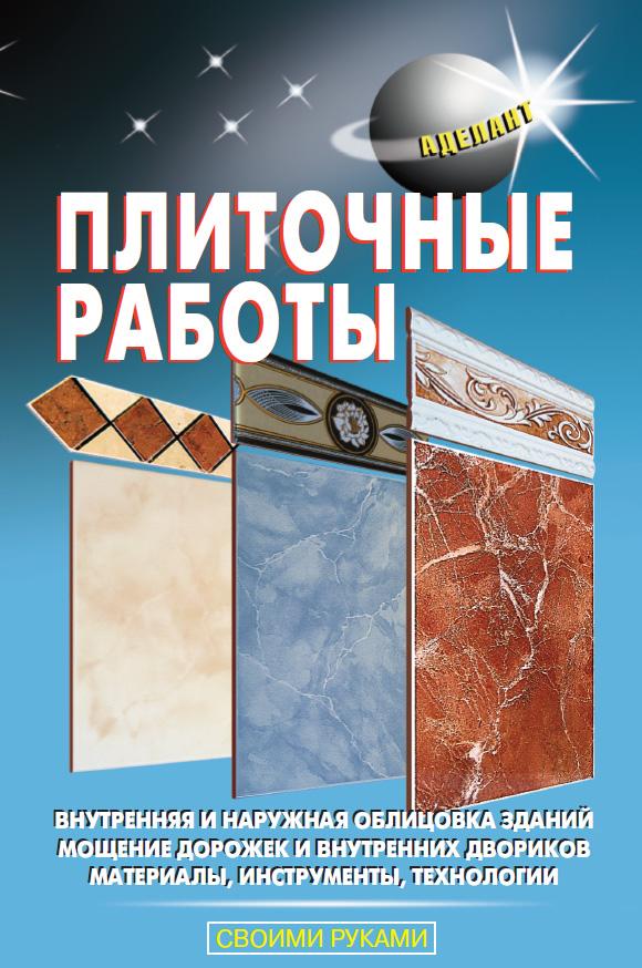 Литагент «Издательство Аделант» Плиточные работы скребок для стекла и керамической плитки stanley safety glass scraper