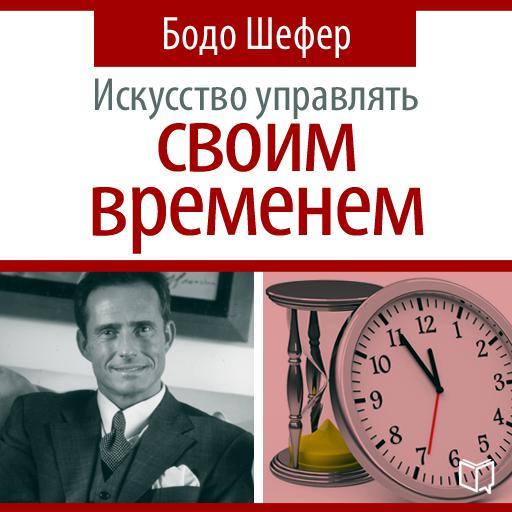 Бодо Шефер Искусство управлять своим временем бодо шефер искусство управлять своим временем