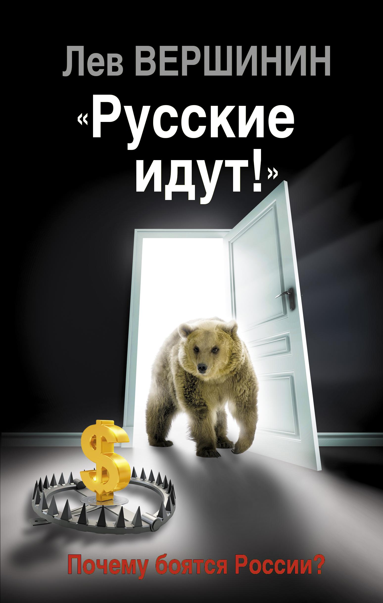 russkie idut pochemu boyatsya rossii