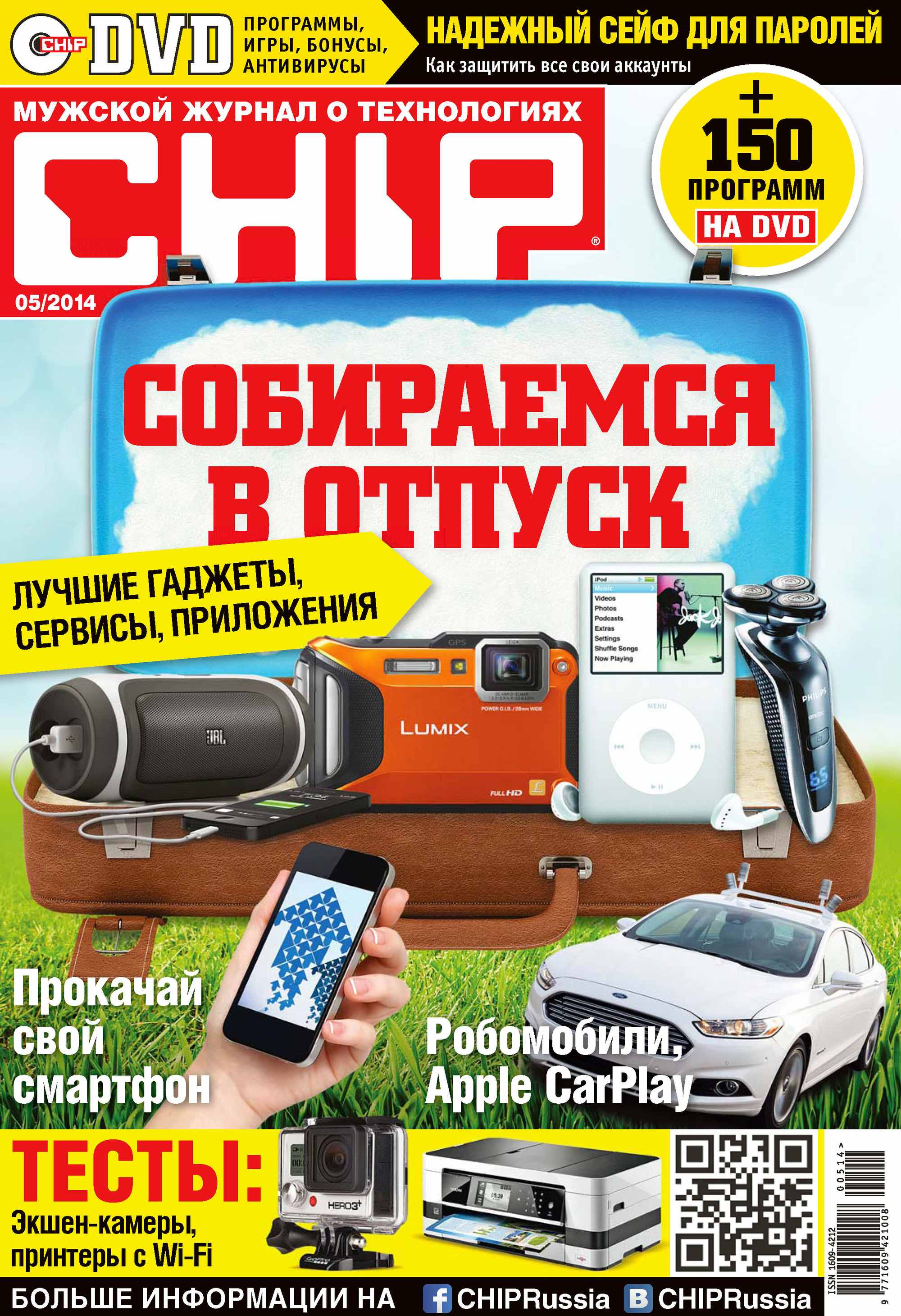 ИД «Бурда» CHIP. Журнал информационных технологий. №05/2014 100% new cpu z3735d sr1u7 bga chip dc 201402 lead free