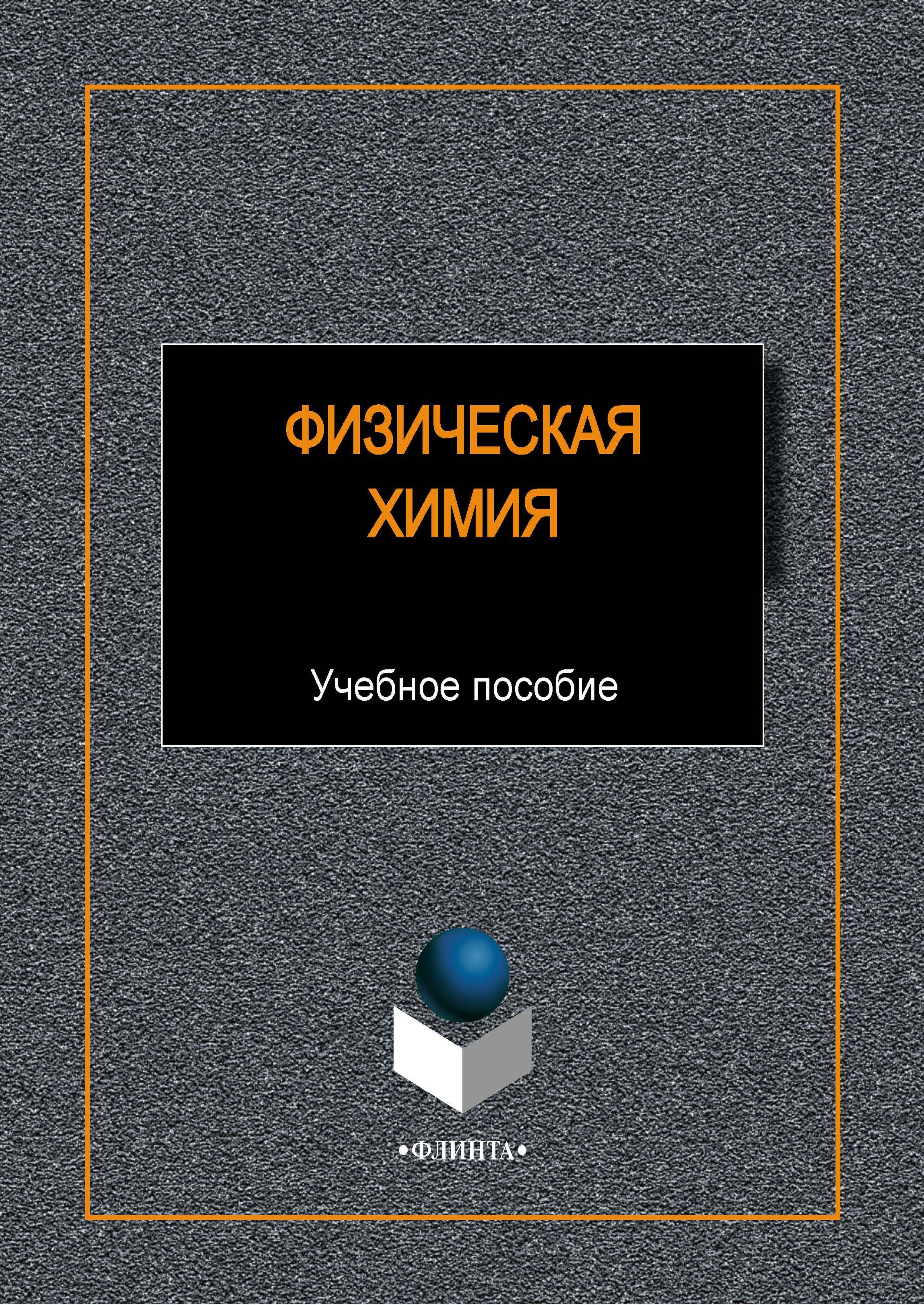 В. И. Полухина Физическая химия