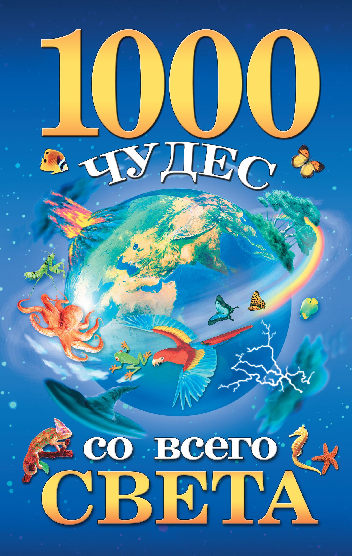 Отсутствует 1000 чудес со всего света