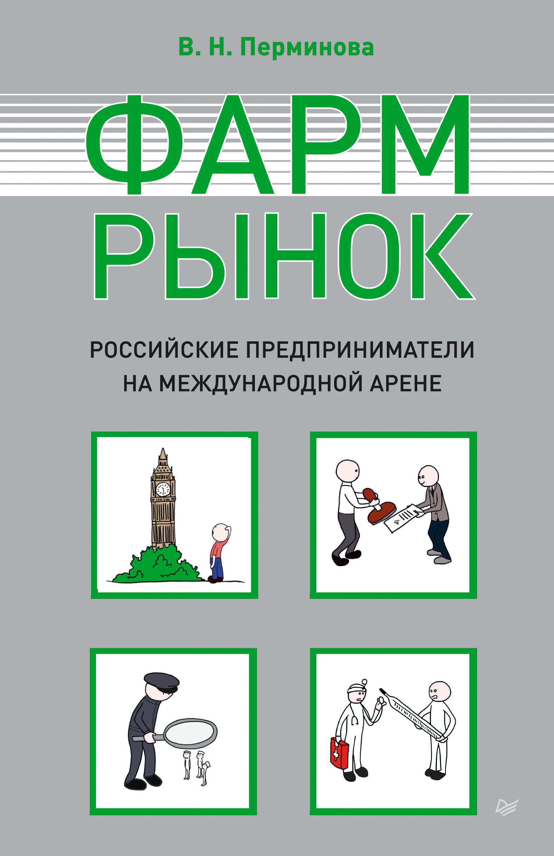 В. Н. Перминова Фармрынок. Российские предприниматели на международной арене цены онлайн