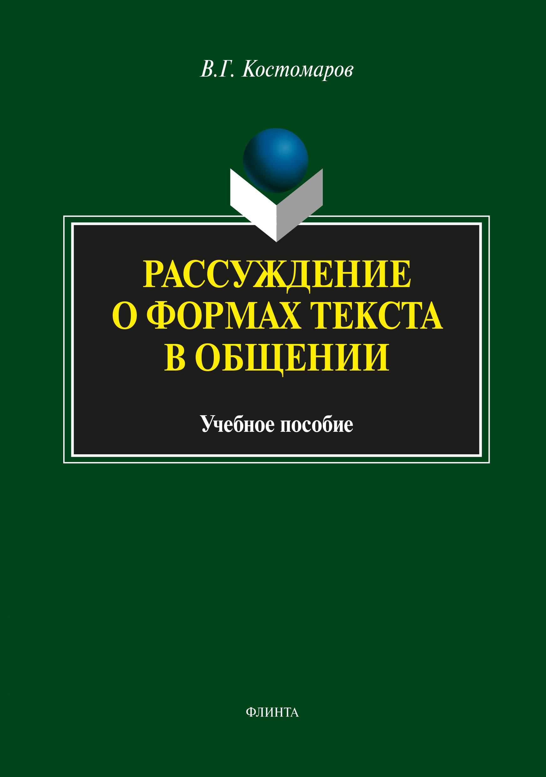 В. Г. Костомаров Рассуждение о формах текста в общении