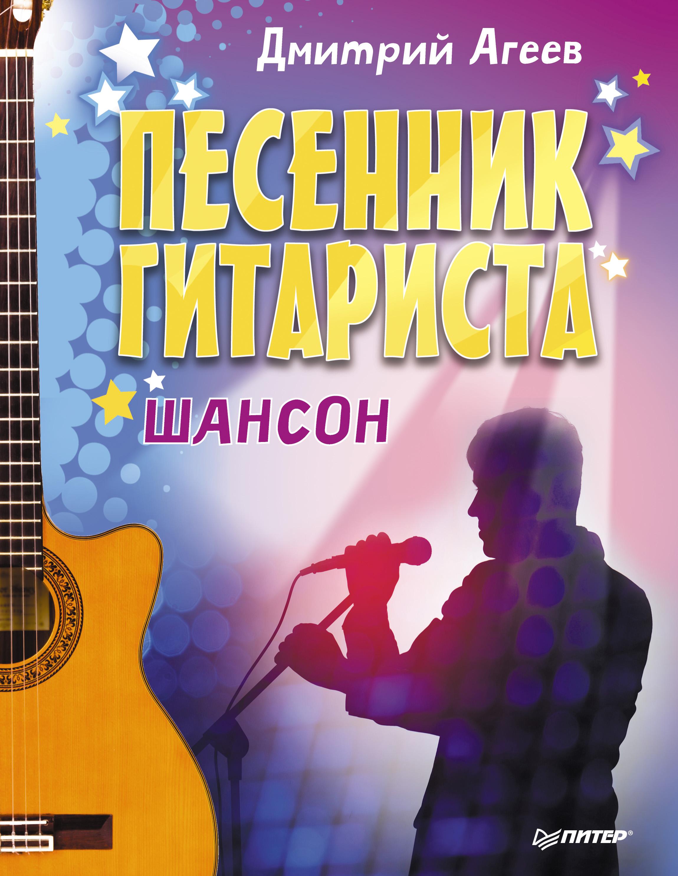 Дмитрий Агеев Песенник гитариста. Шансон дмитрий агеев большая книга гитариста техника игры 100 хитовых песен