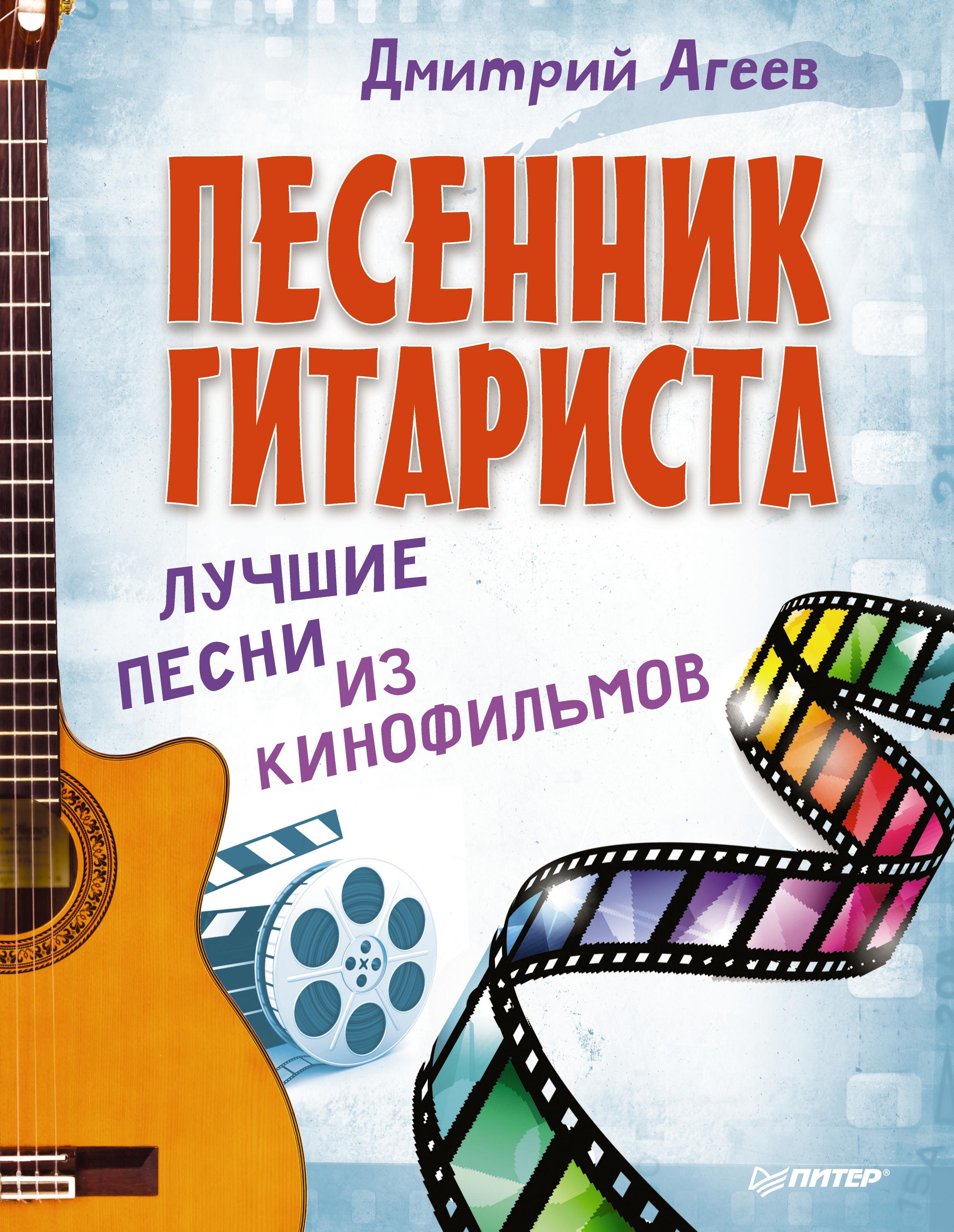 Дмитрий Агеев Песенник гитариста. Лучшие песни из кинофильмов анне вески лучшие и любимые песни