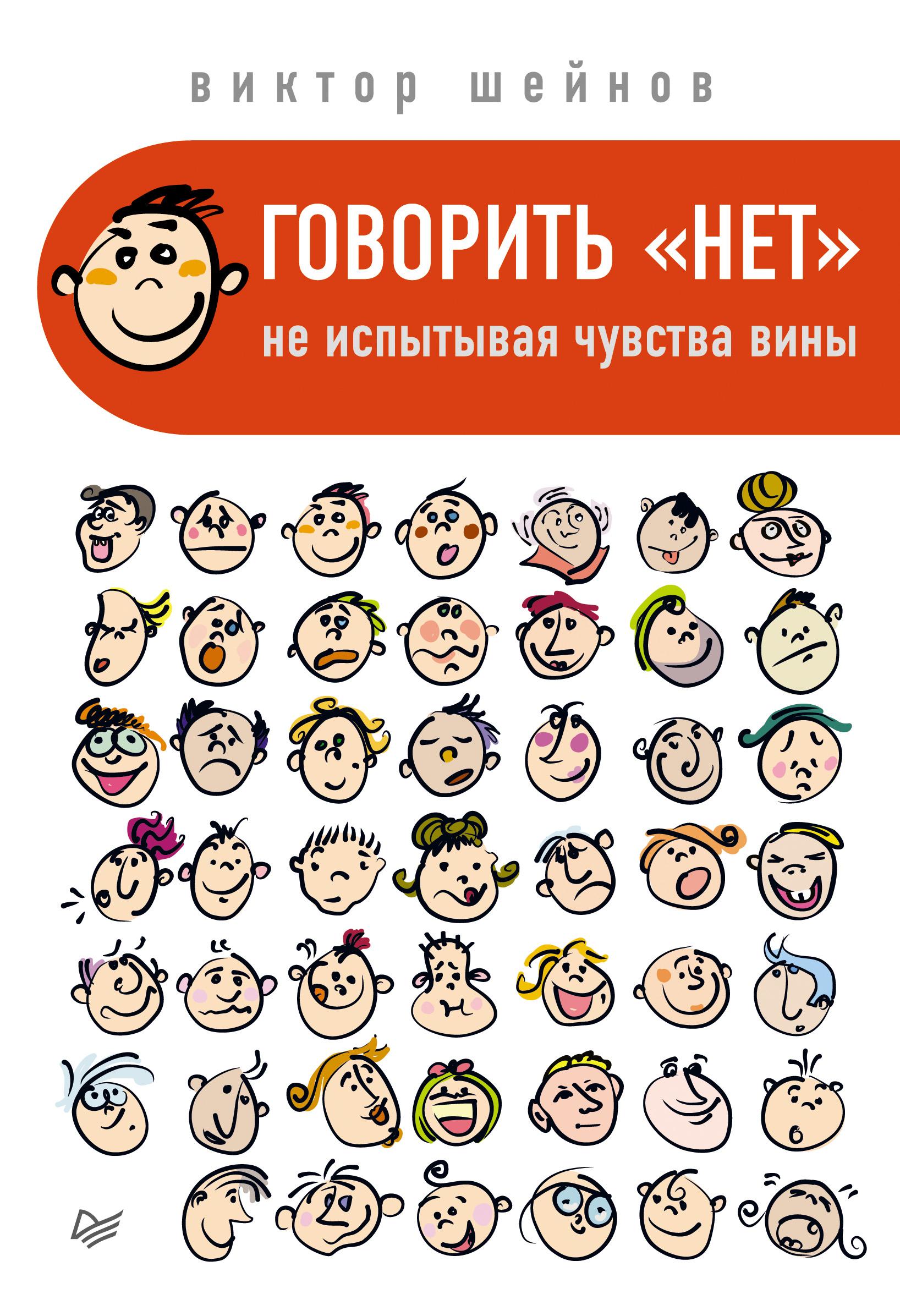 Виктор Шейнов Говорить «нет», не испытывая чувства вины цены