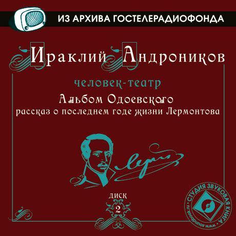 Ираклий Андроников Альбом Одоевского (рассказ о последнем годе жизни Лермонтова)