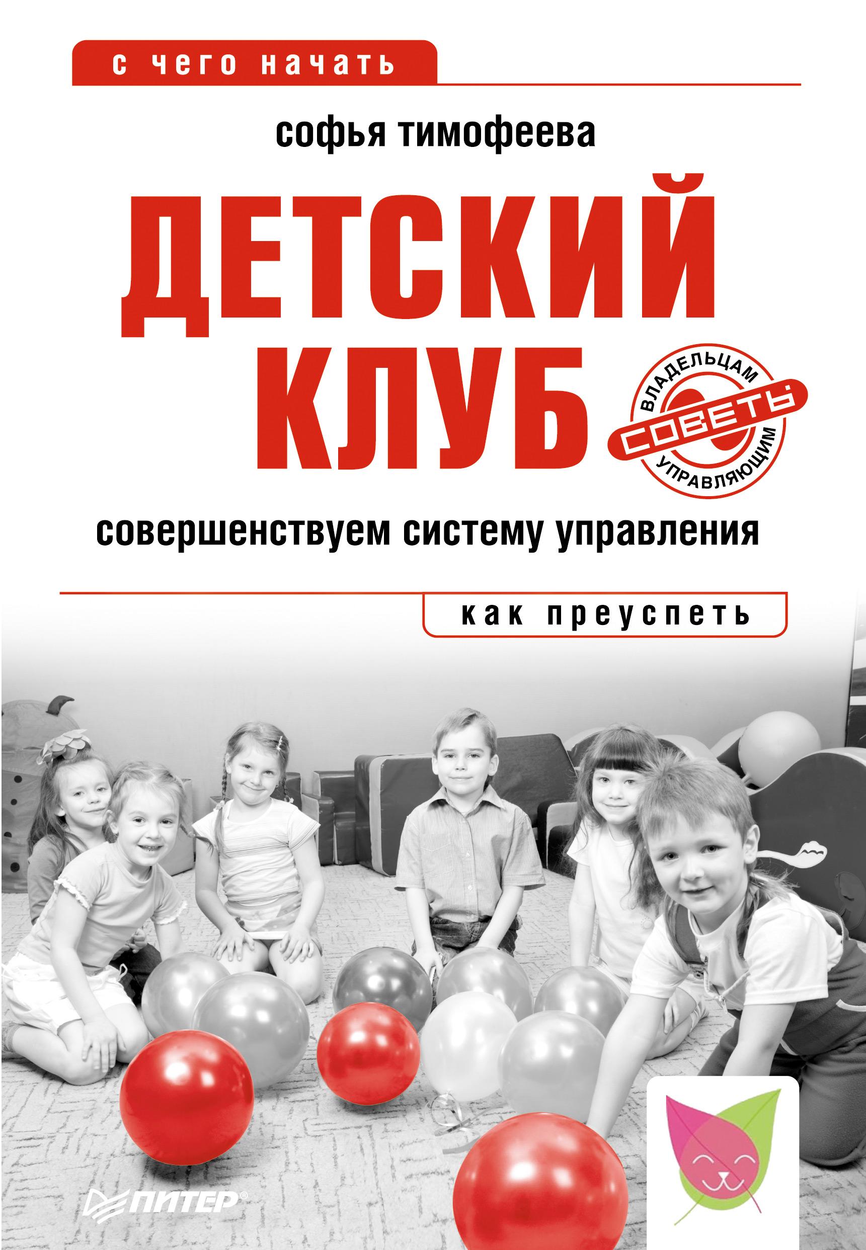 Обложка книги. Автор - Софья Тимофеева