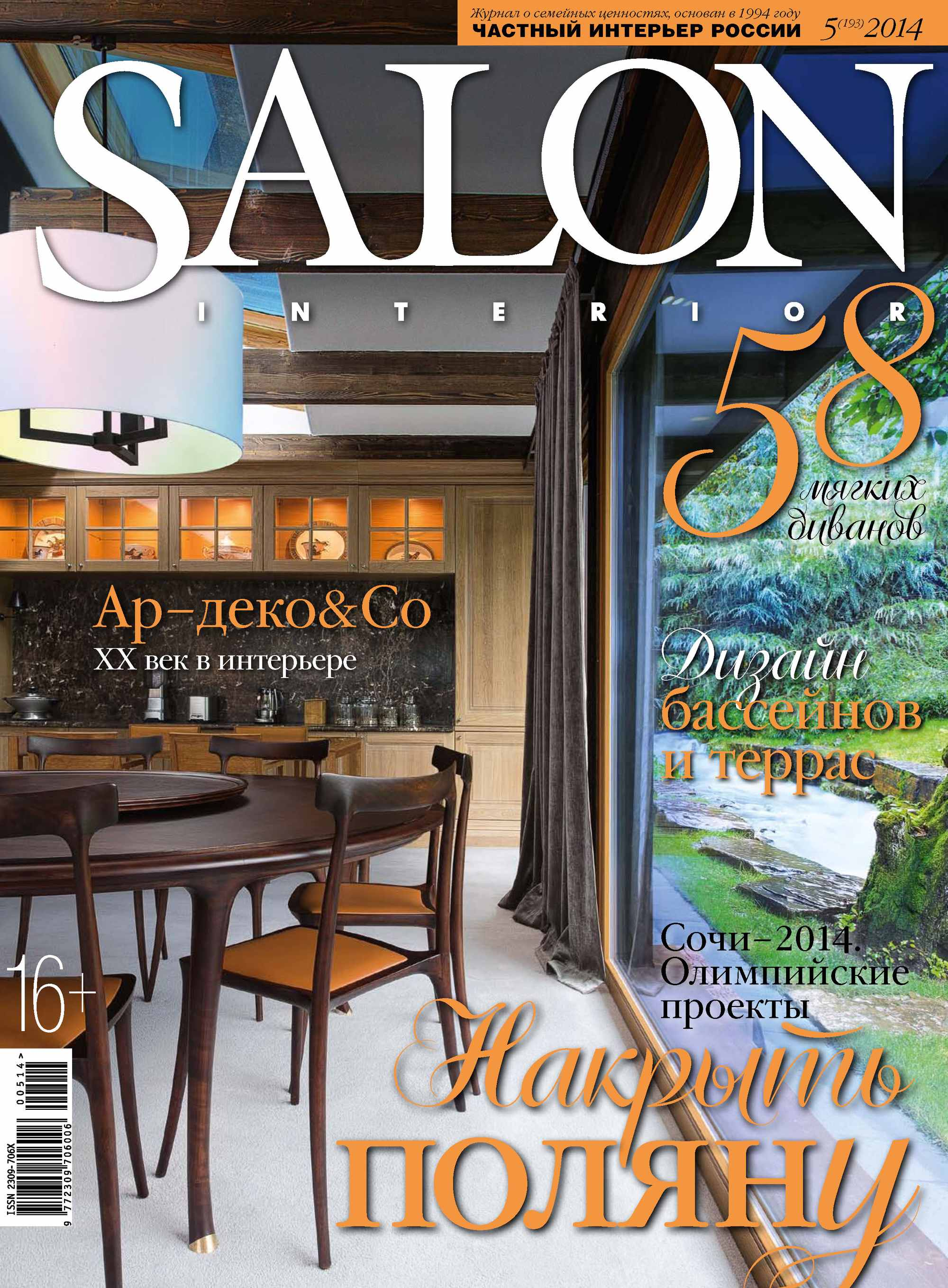 ИД «Бурда» SALON-interior №05/2014 ид бурда salon interior 11 2014