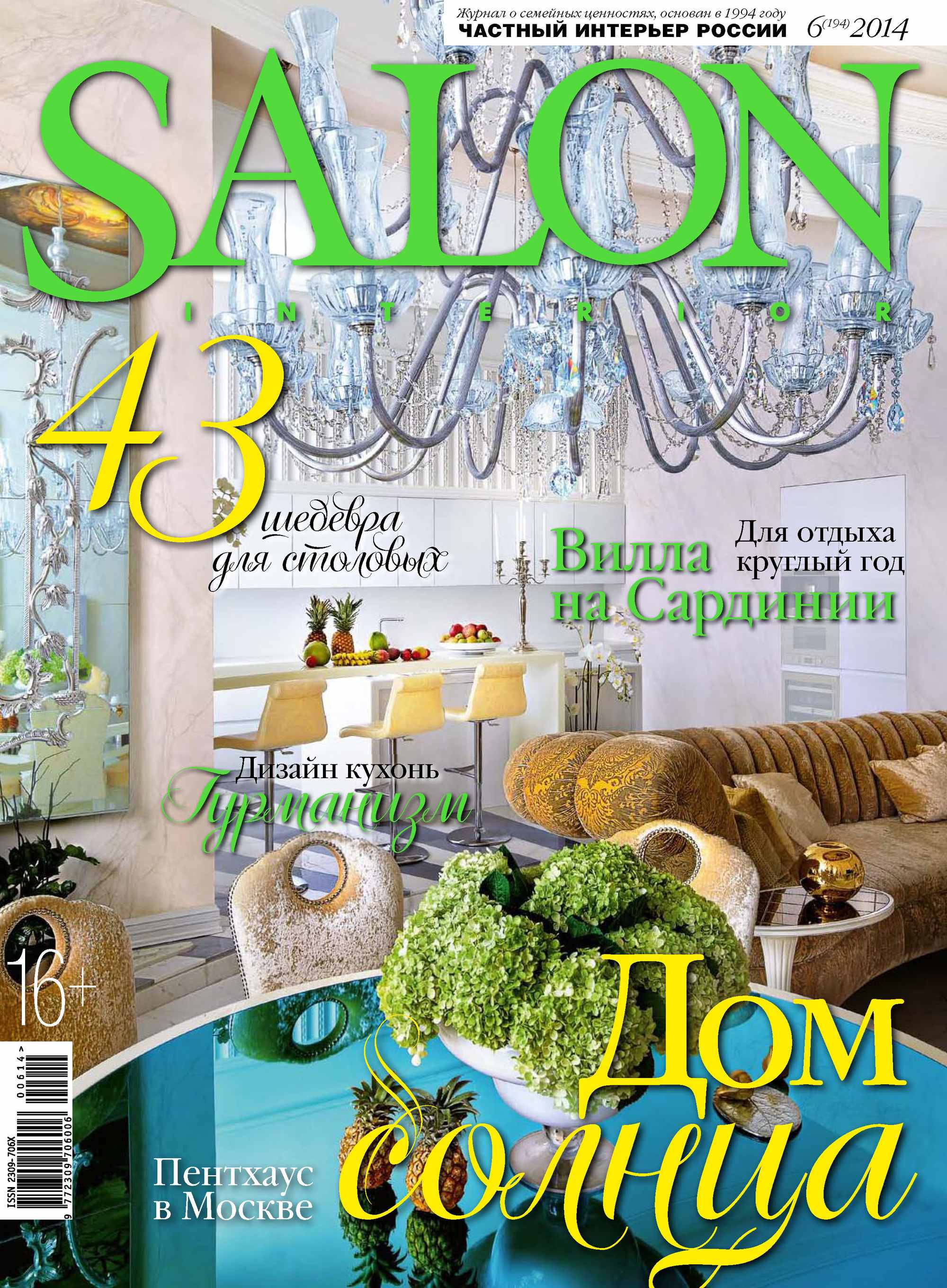 ИД «Бурда» SALON-interior №06/2014 ид бурда salon interior 11 2014