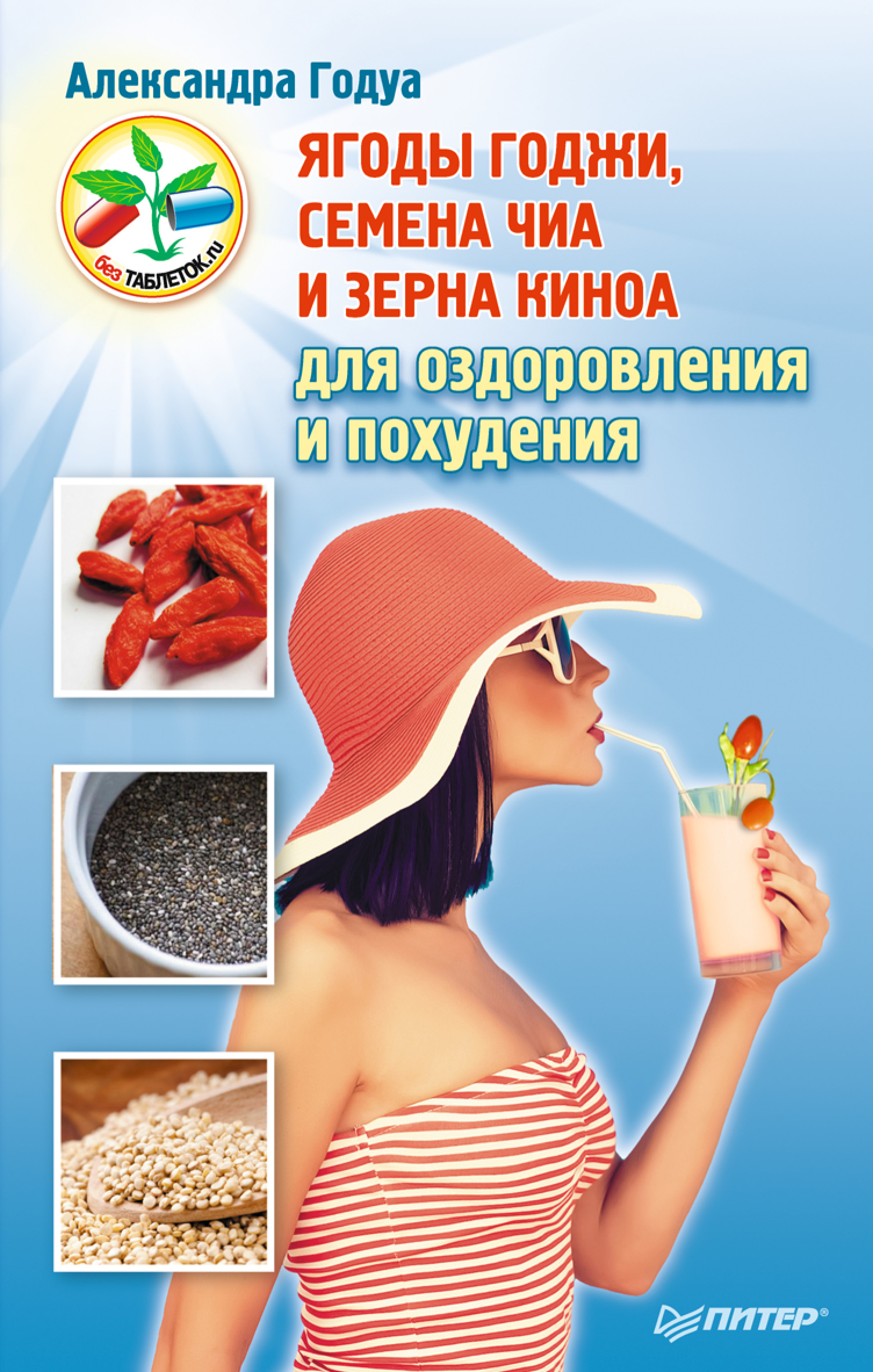 Александра Годуа Ягоды годжи, семена чиа и зерна киноа для оздоровления и похудения киноа красные семена 150гр organic