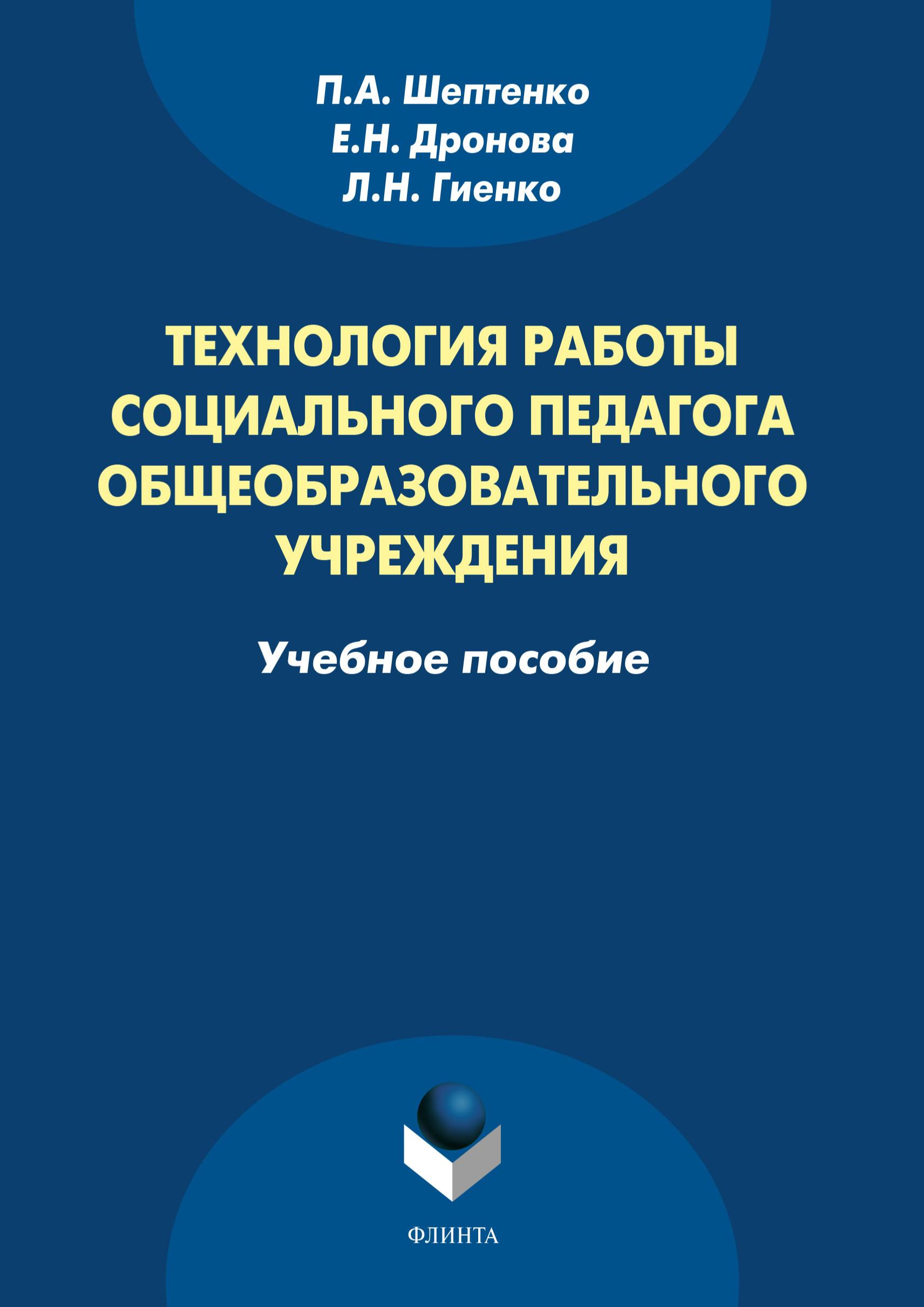 цена на П. А. Шептенко Технология работы социального педагога общеобразовательного учреждения