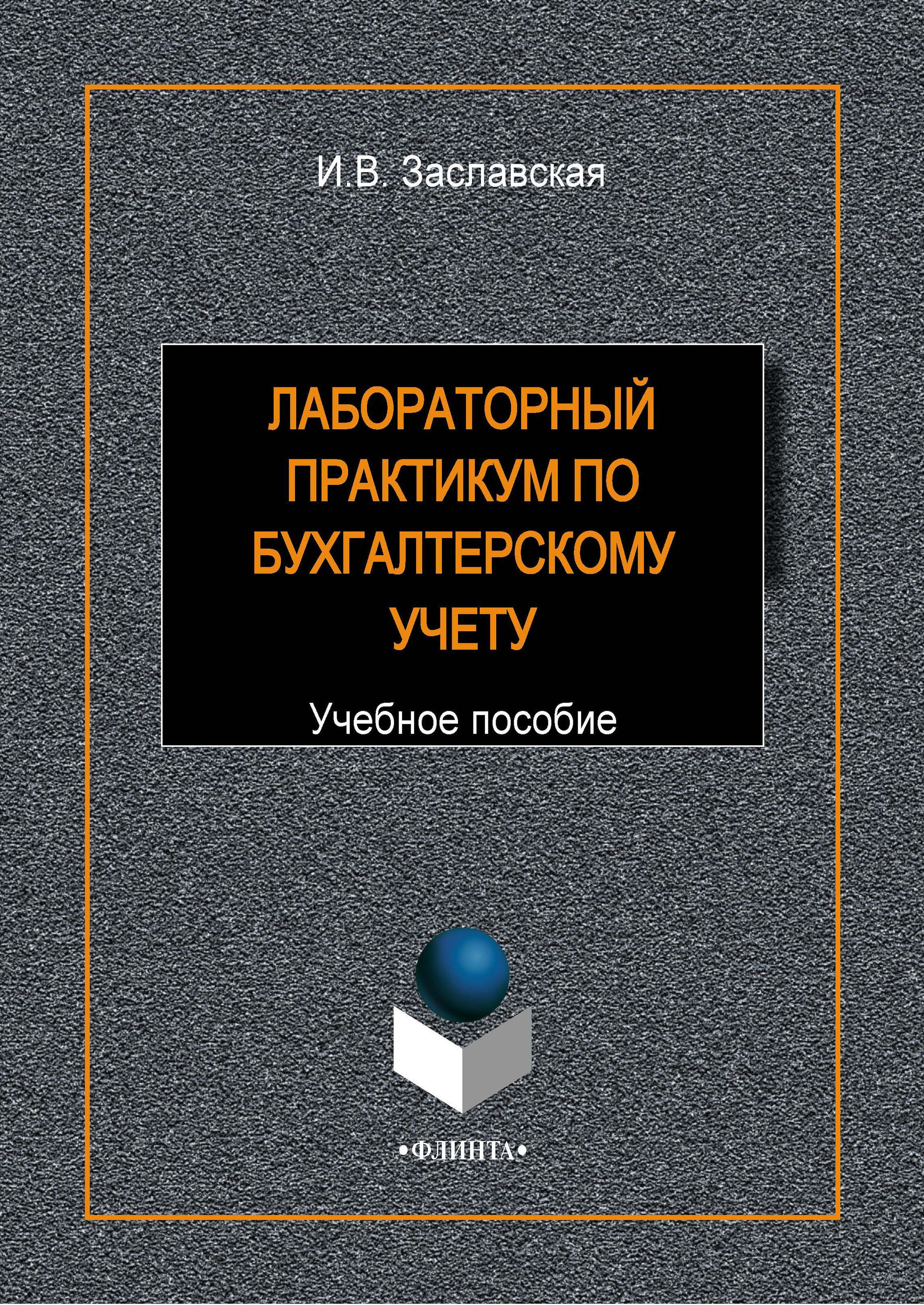 И. В. Заславская Лабораторный практикум по бухгалтерскому учету цены онлайн
