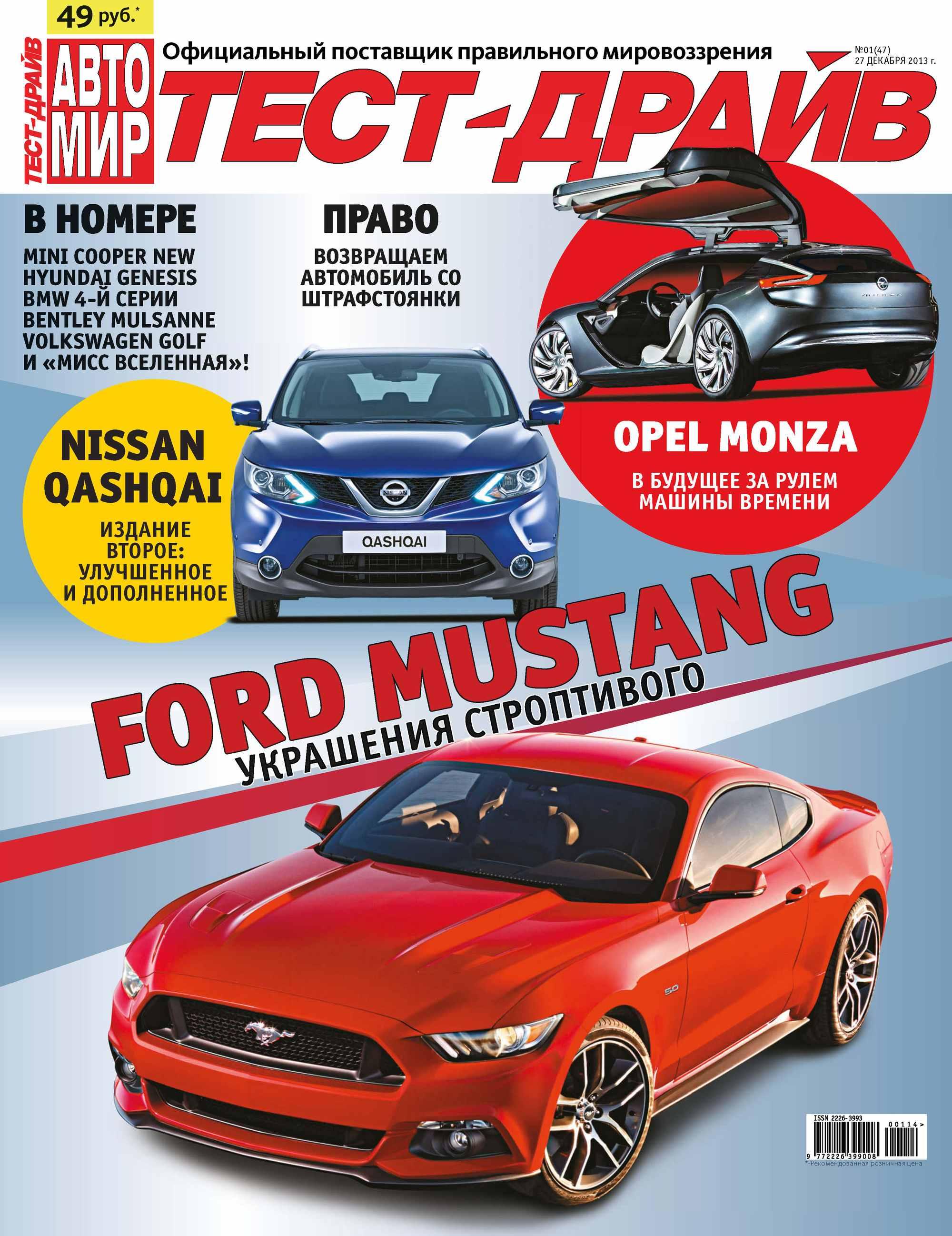 ИД «Бурда» Журнал «Тест-Драйв» №01/2014