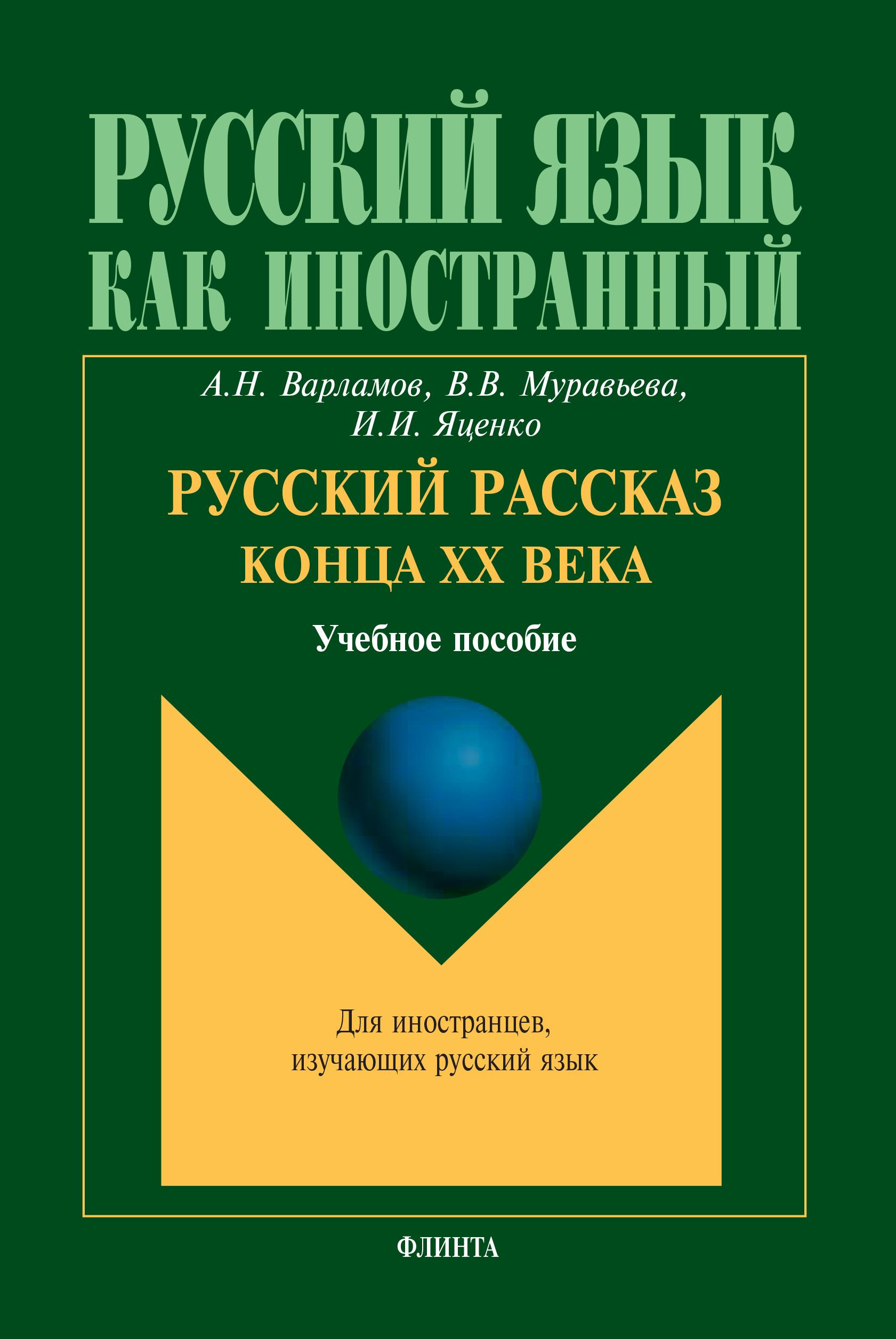 Алексей Варламов Русский рассказ конца ХХ века. Учебное пособие