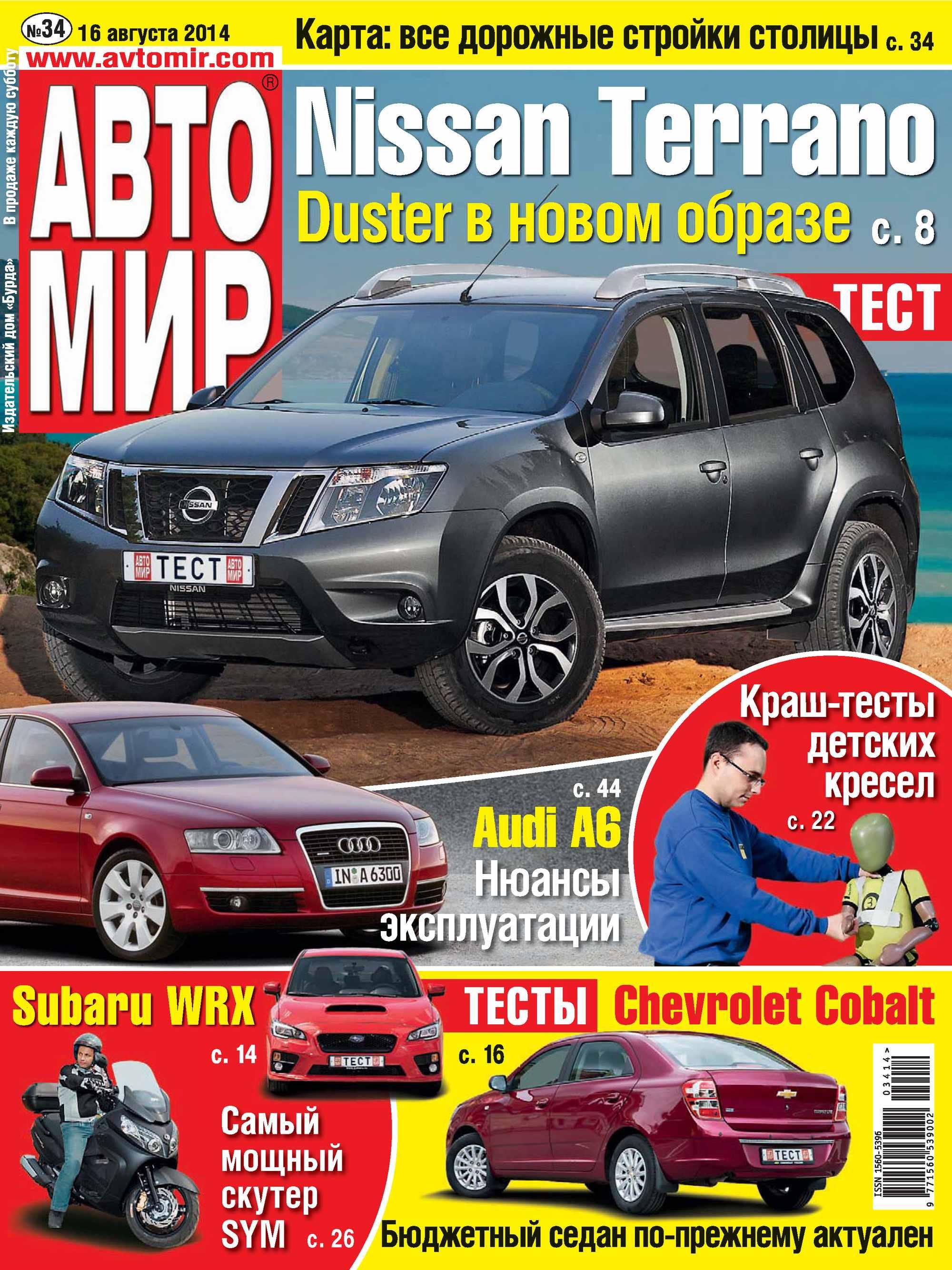 ИД «Бурда» АвтоМир №34/2014 ид бурда автомир 35 2014