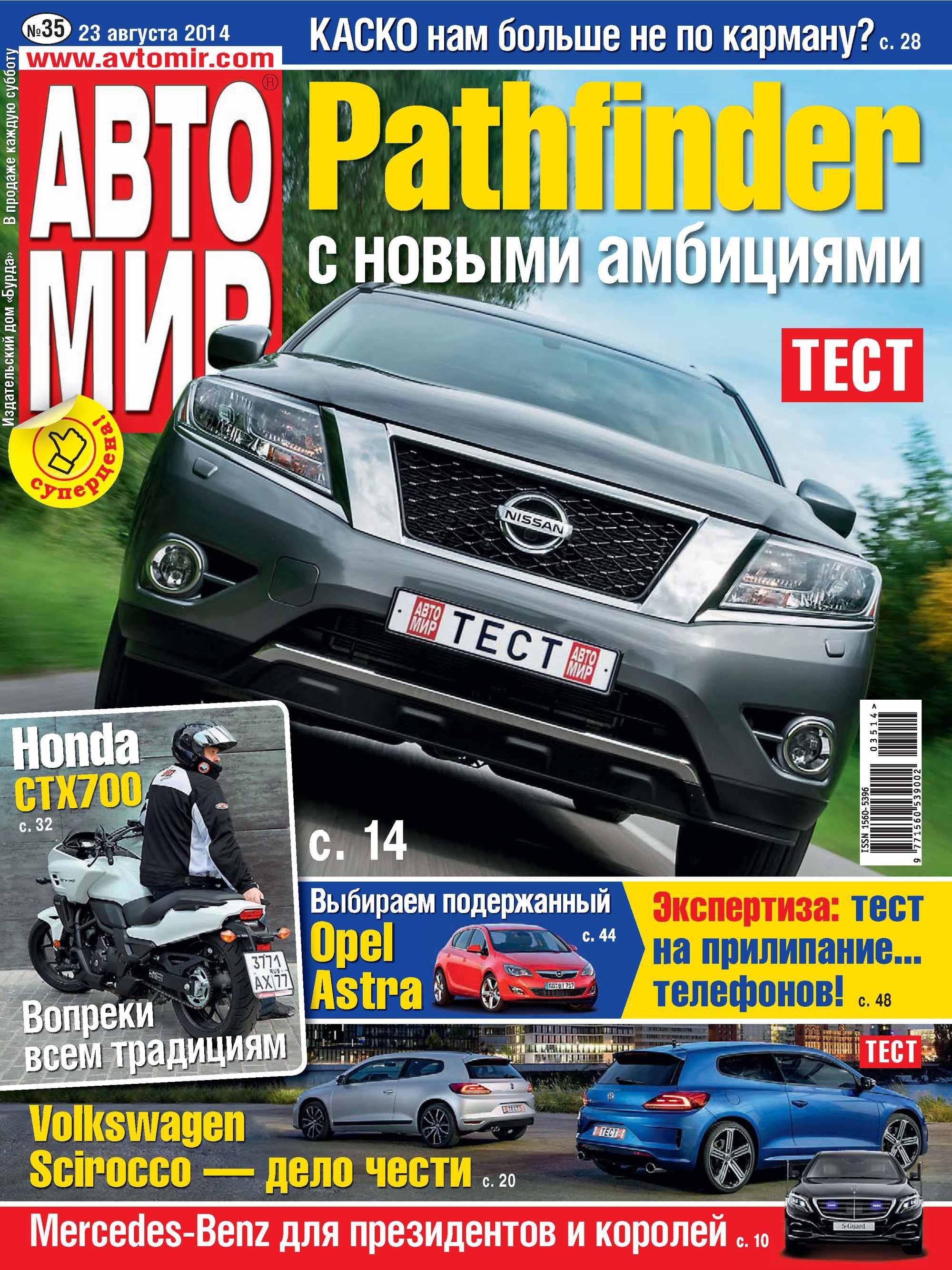 ИД «Бурда» АвтоМир №35/2014 ид бурда автомир 35 2014