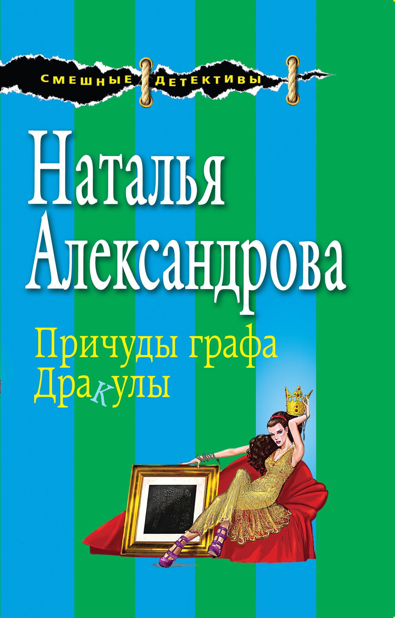 цена на Наталья Александрова Причуды графа Дракулы