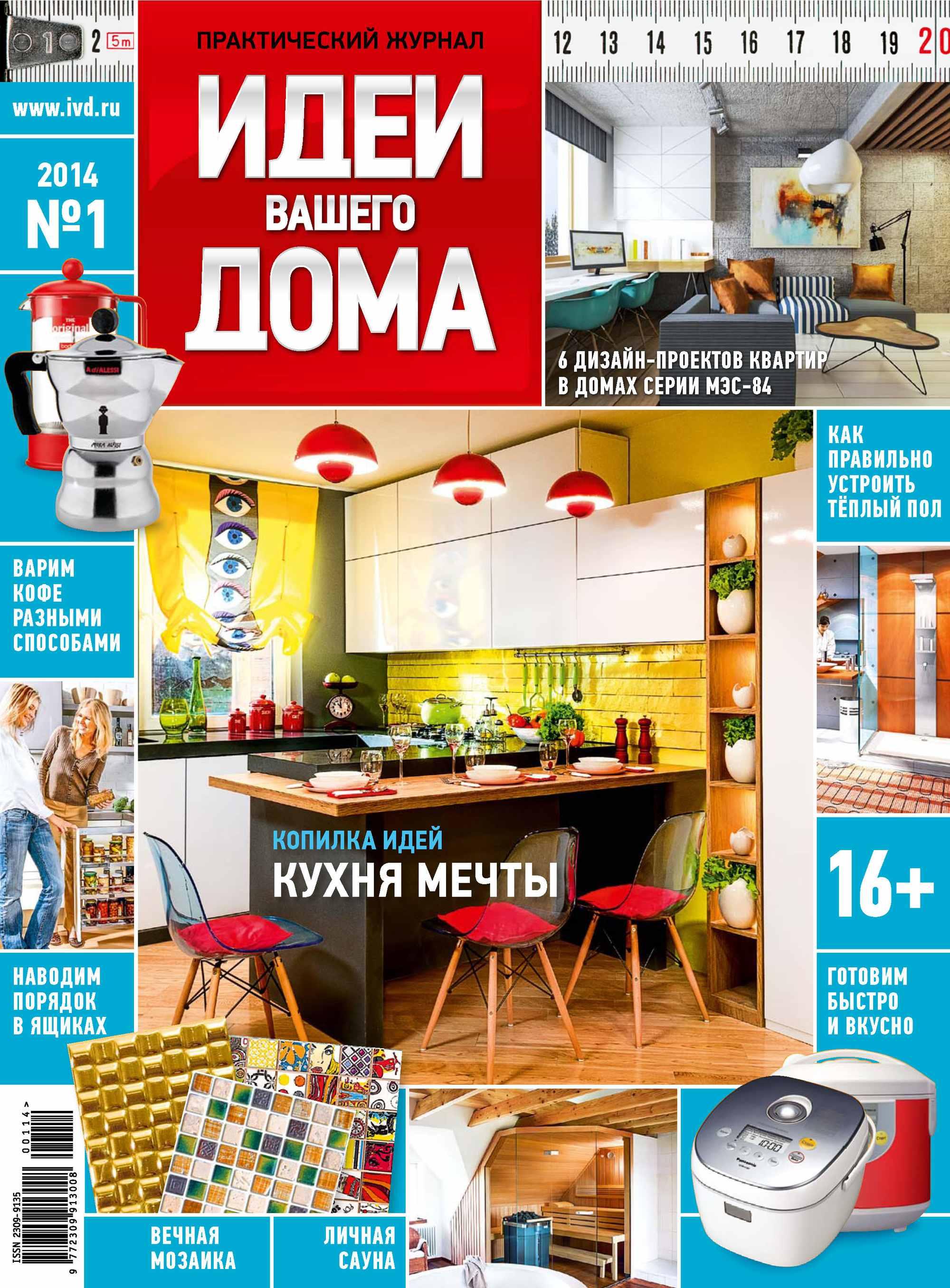 ИД «Бурда» Идеи Вашего Дома №01/2014