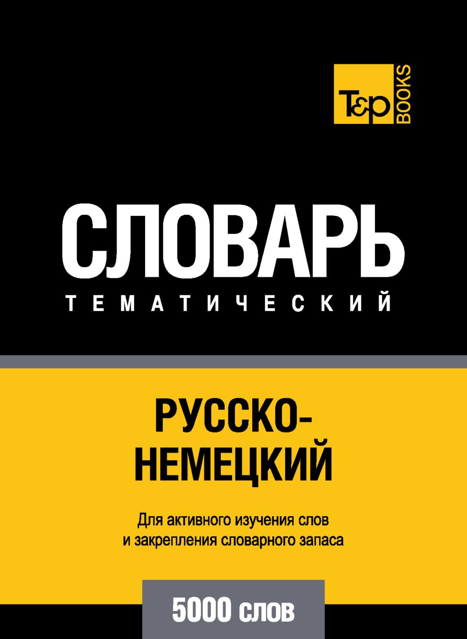 Отсутствует Русско-немецкий тематический словарь. 5000 слов цена