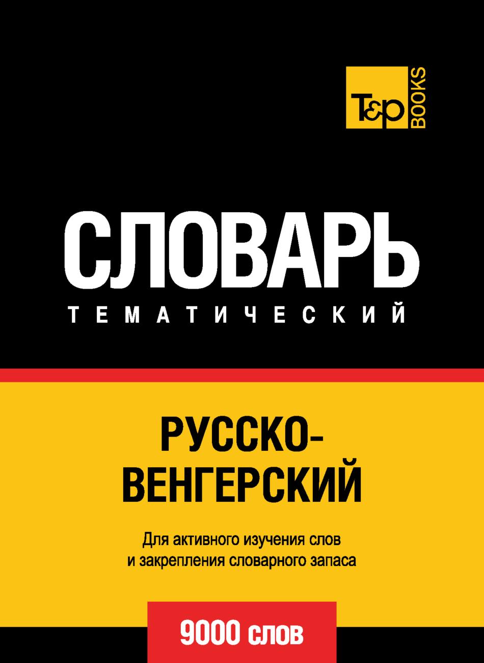 Отсутствует Русско-венгерский тематический словарь. 9000 слов