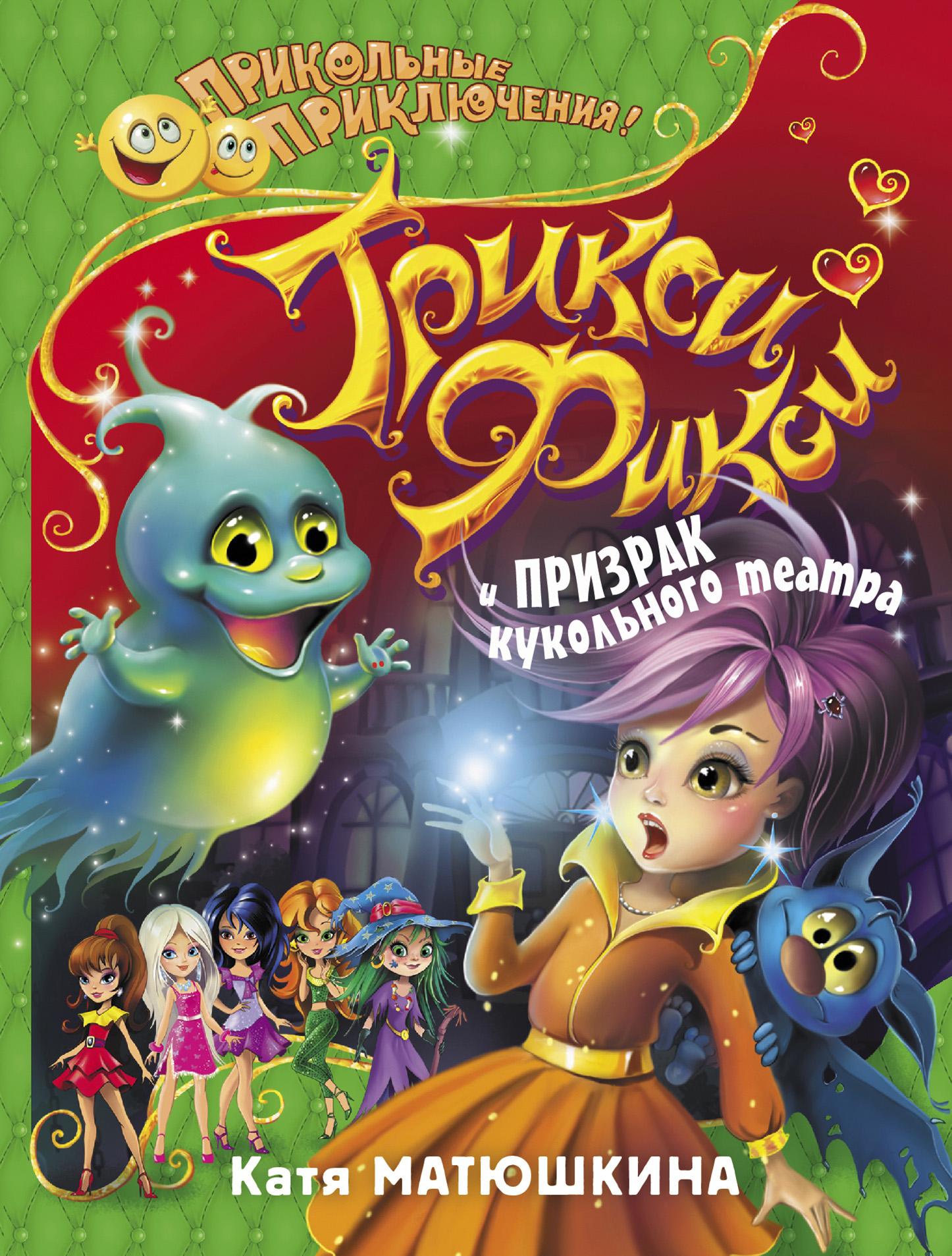 Катя Матюшкина Трикси-Фикси и призрак кукольного театра матюшкина е а трикси фикси и призрак кукольного театра