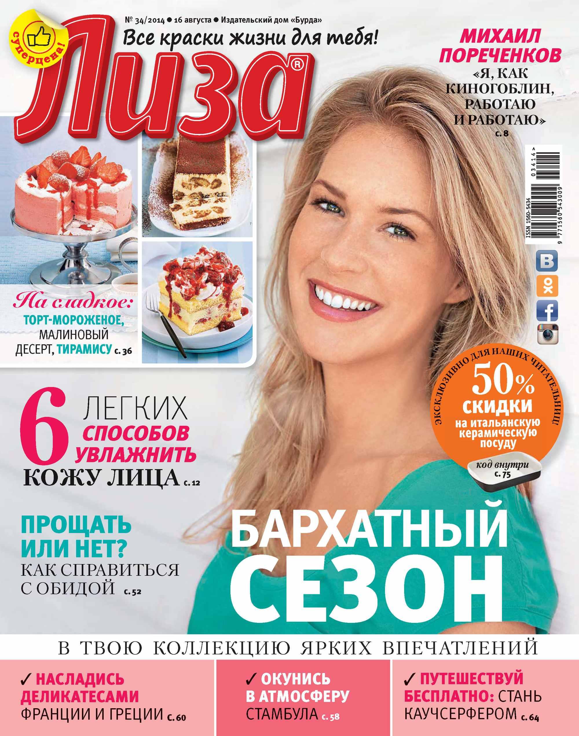ИД «Бурда» Журнал «Лиза» №34/2014