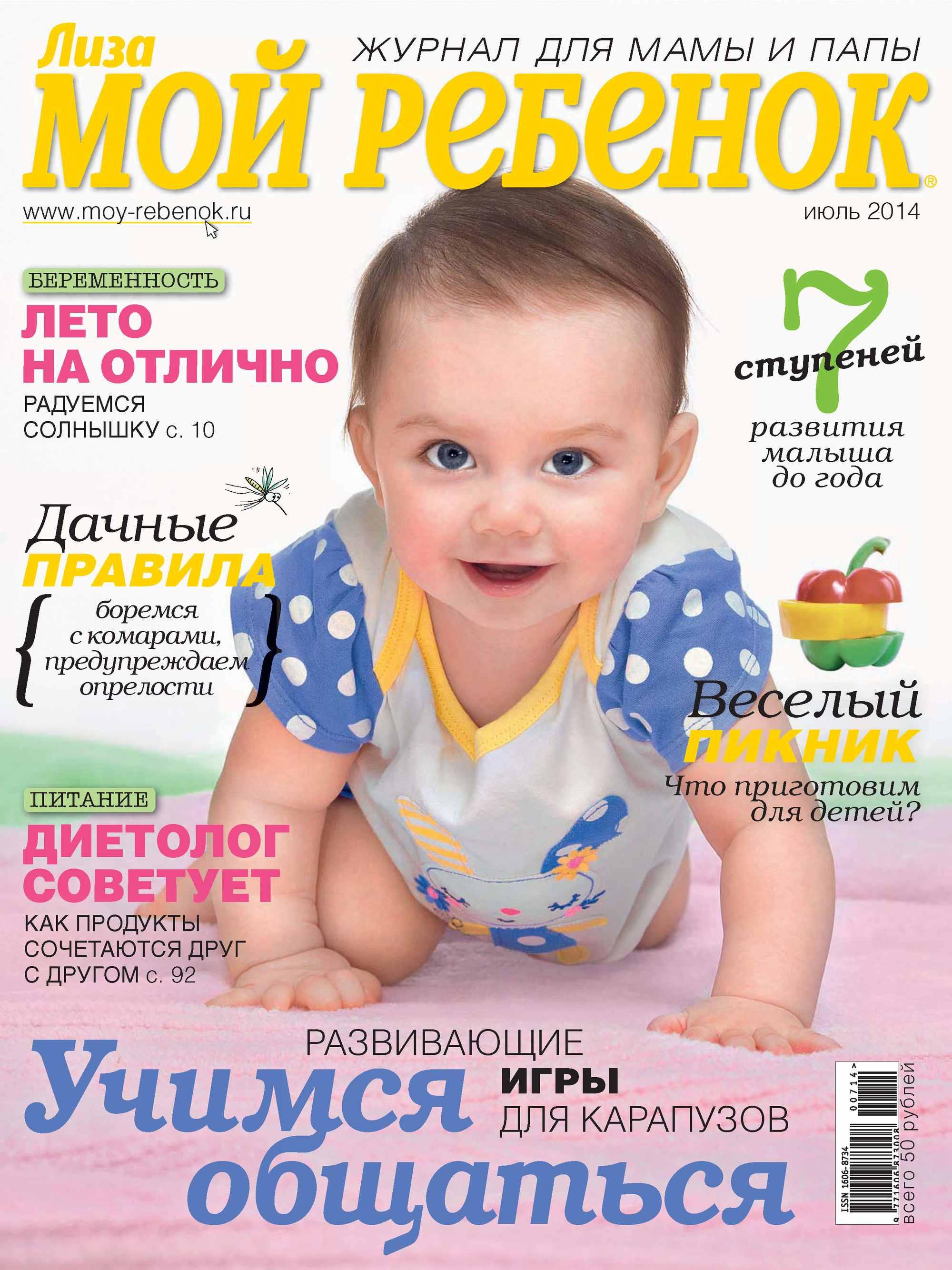 ИД «Бурда» Журнал «Лиза. Мой ребенок» №07/2014 ид бурда журнал лиза мой ребенок 11 2014