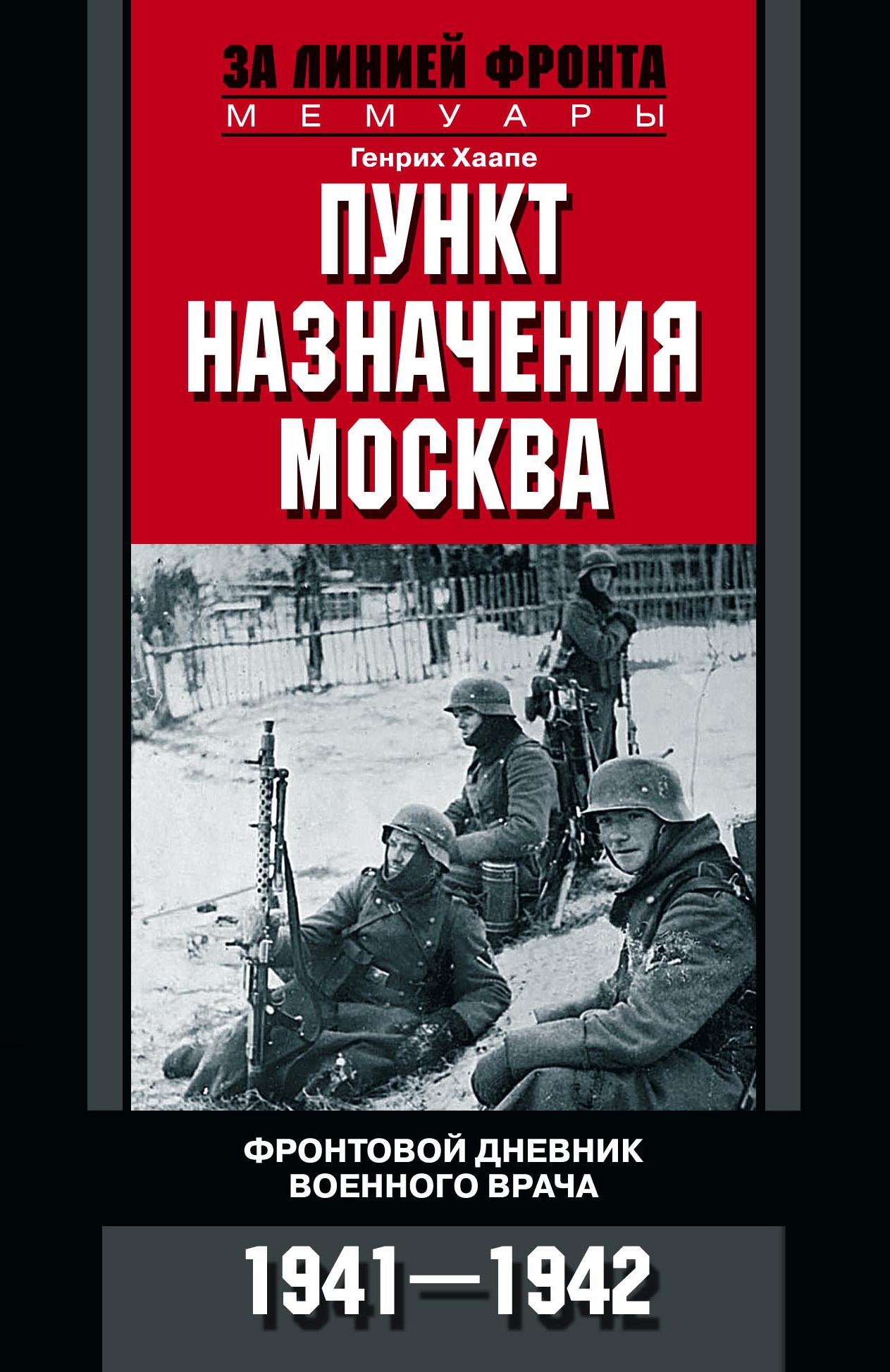 цены Генрих Хаапе Пункт назначения – Москва. Фронтовой дневник военного врача. 1941–1942