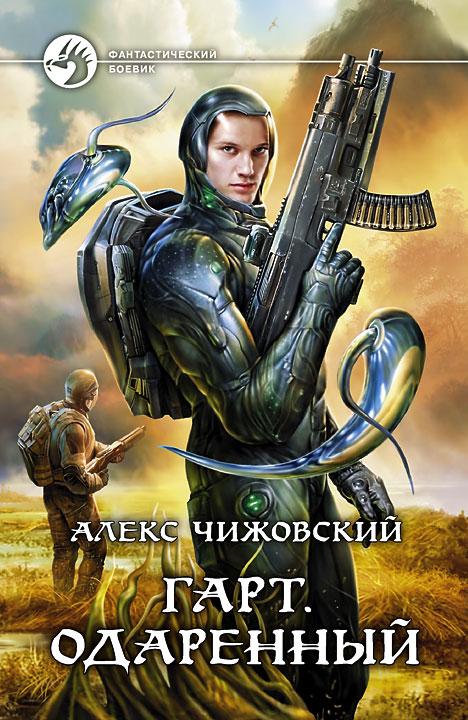 Алекс Чижовский Гарт. Одаренный цена
