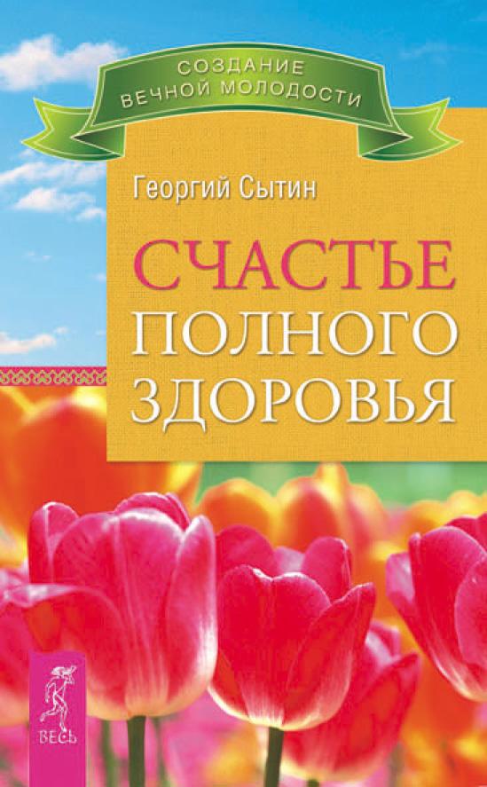 Георгий Сытин Счастье полного здоровья скорая помощь от тревоги как избавиться от напряжения волнения и обрести спокойствие